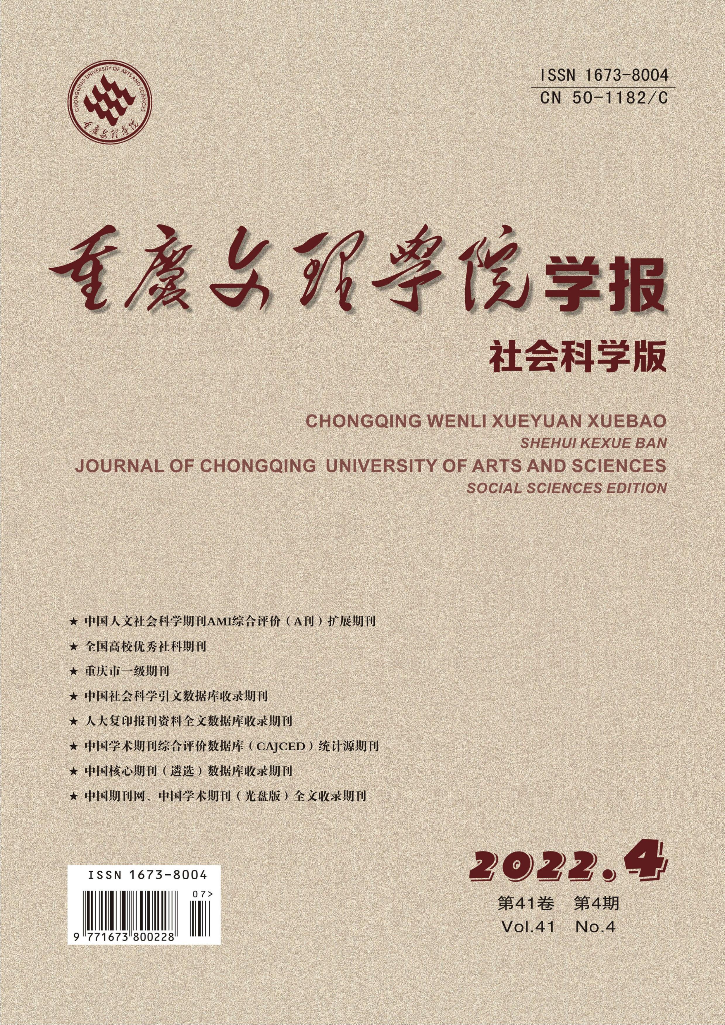 重庆文理学院学报:社会科学版