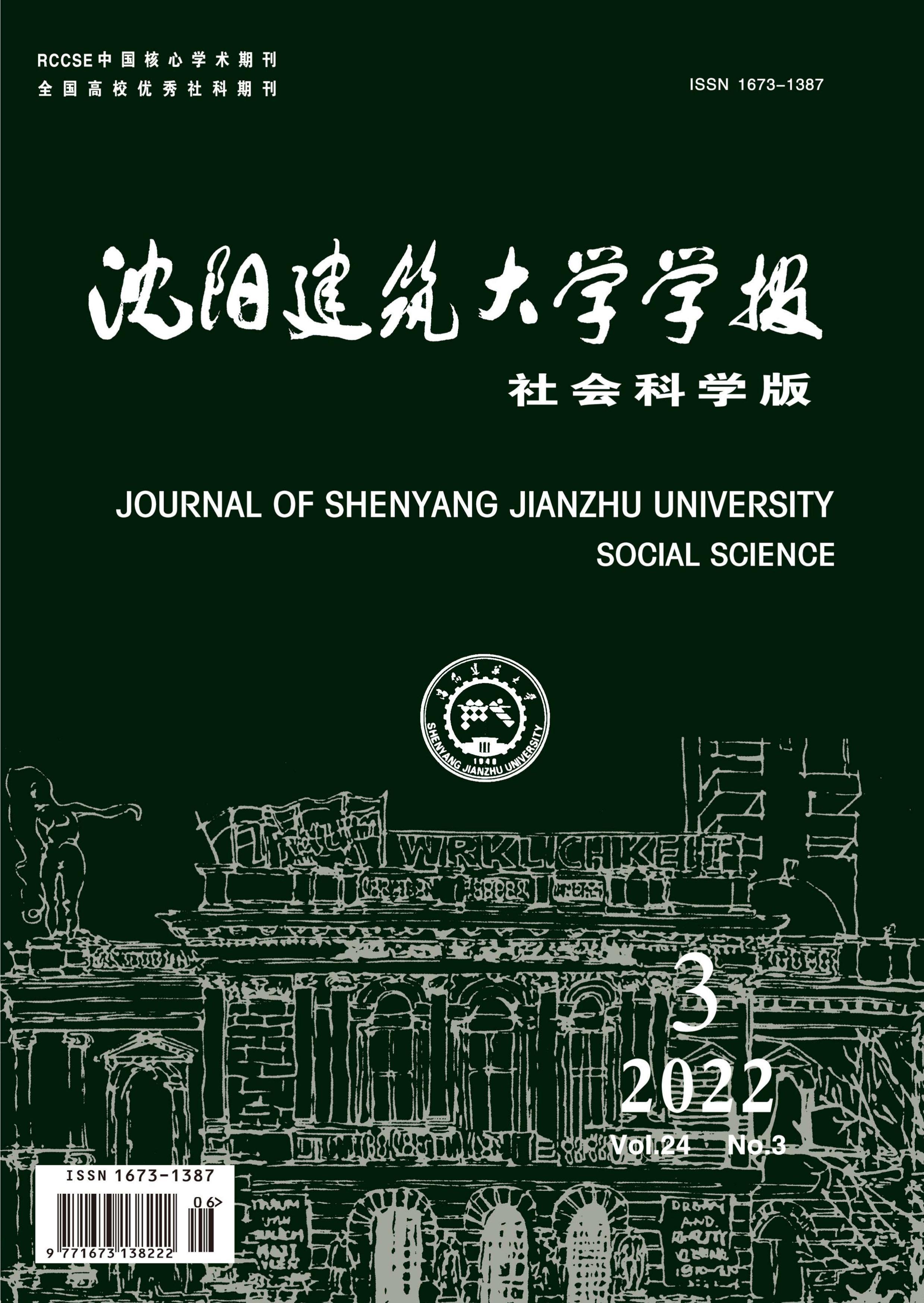 沈阳建筑大学学报:社会科学版