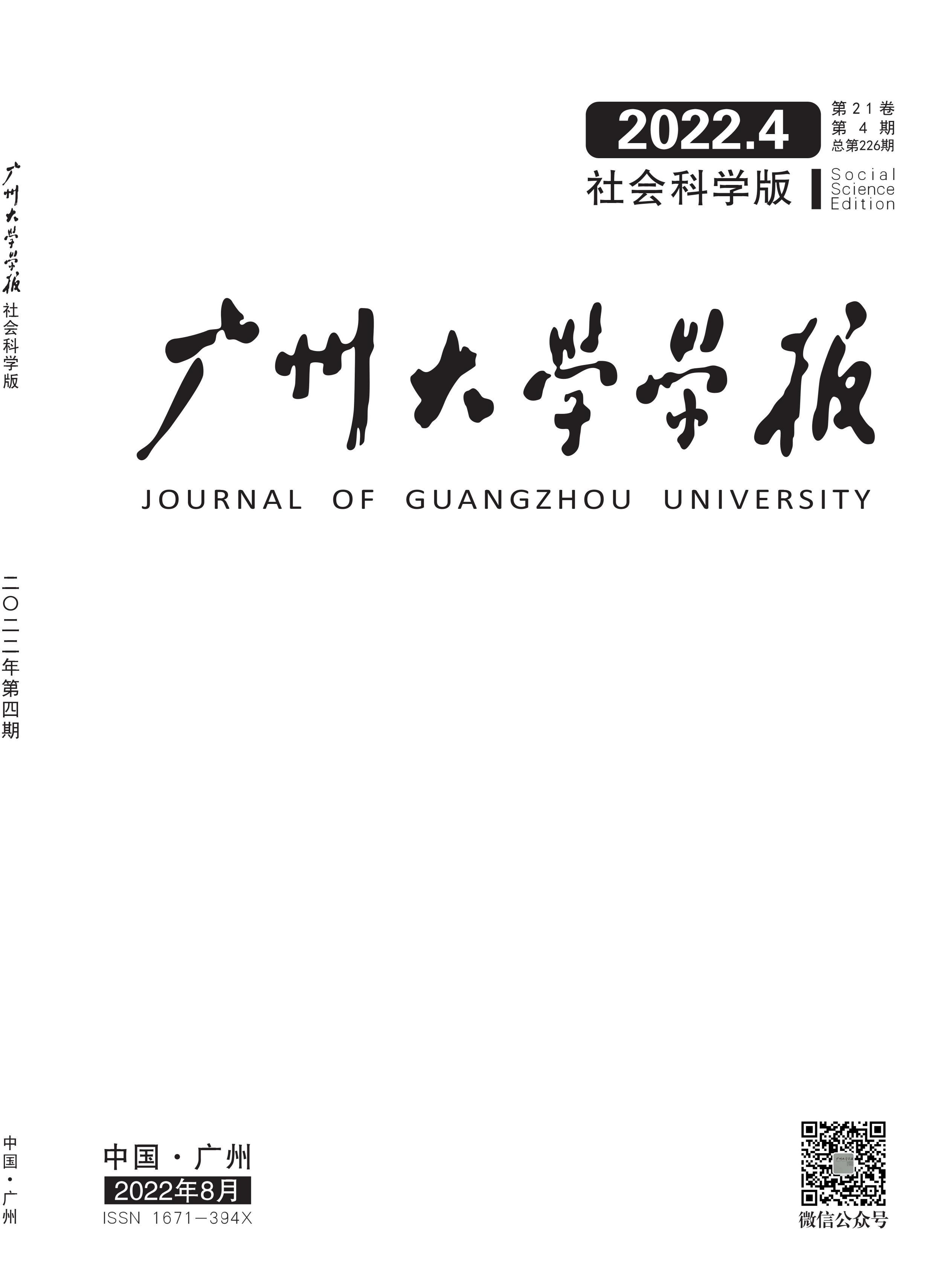 广州大学学报:社会科学版