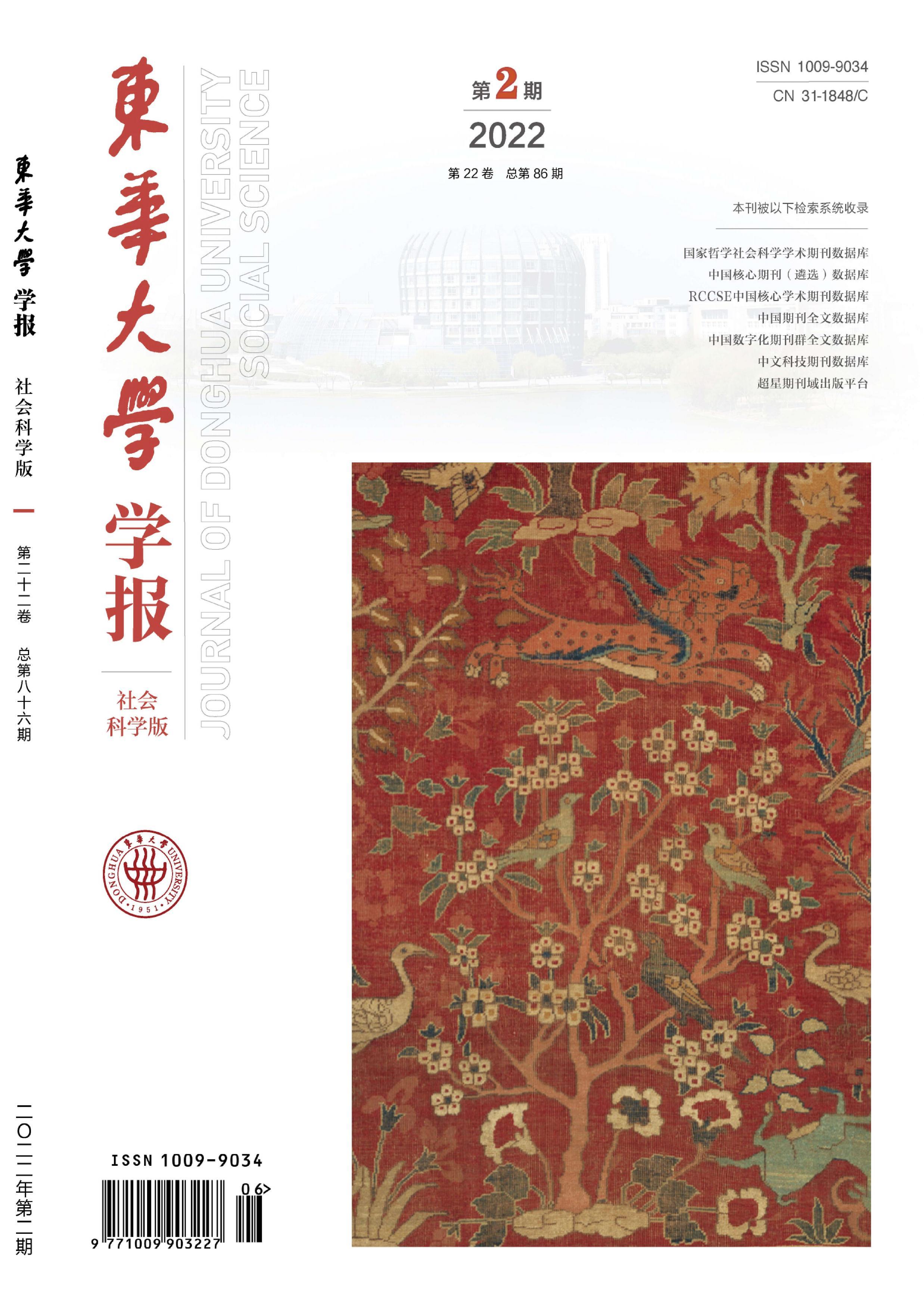 东华大学学报:社会科学版