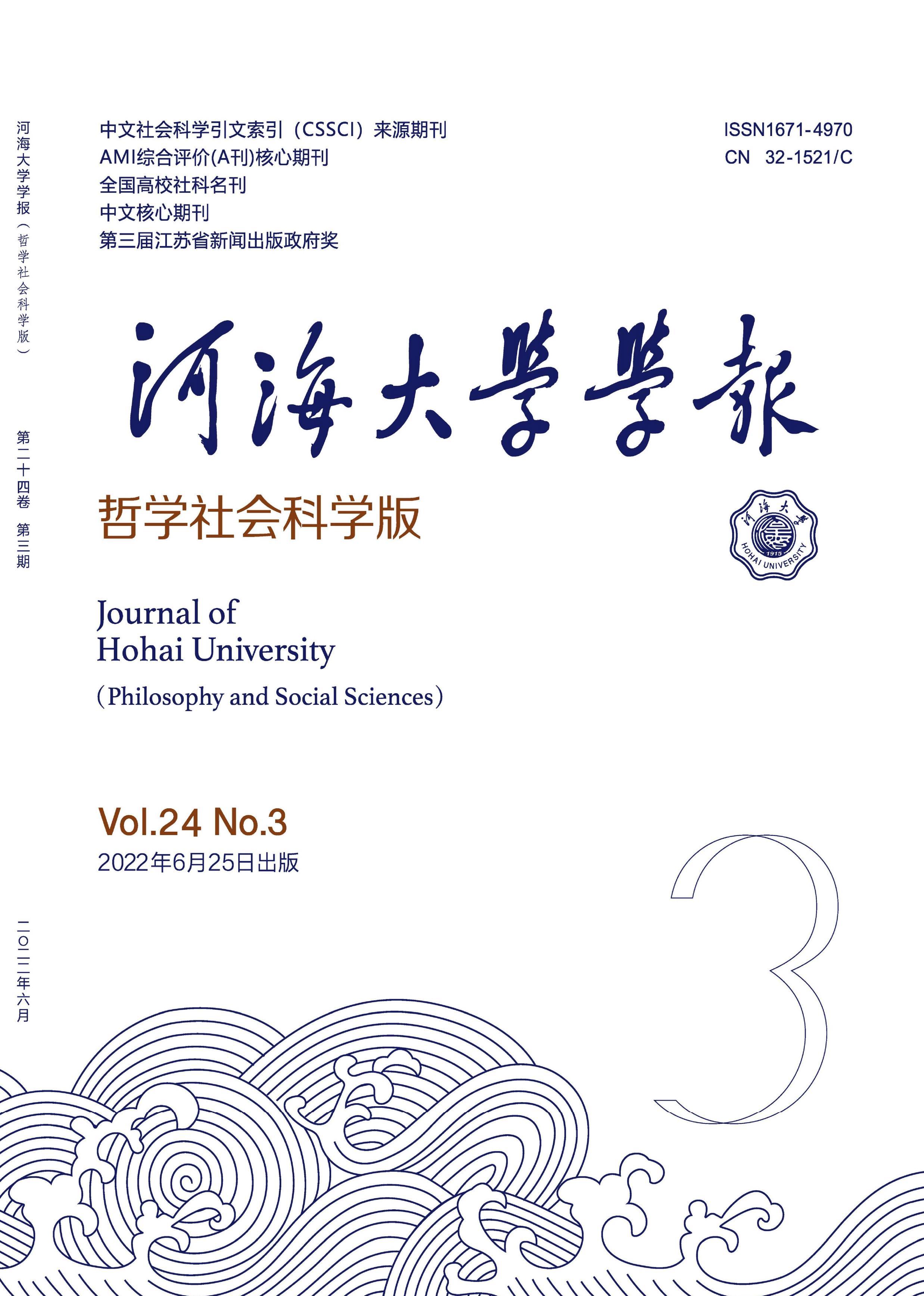 河海大学学报:哲学社会科学版