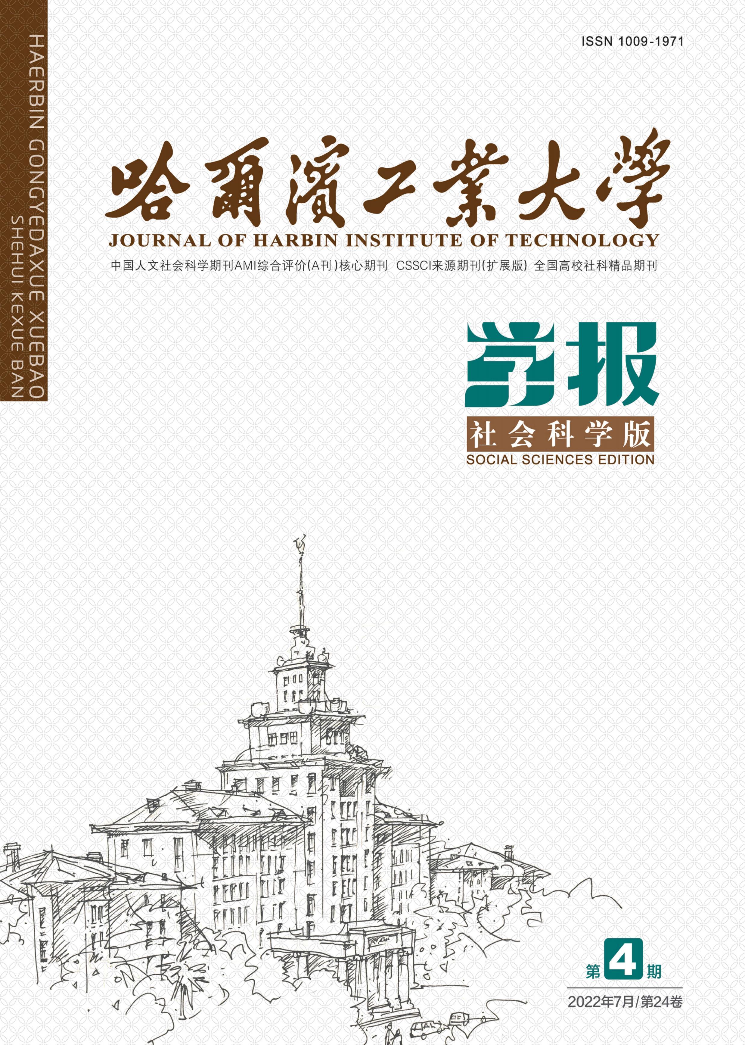 哈尔滨工业大学学报:社会科学版