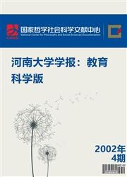 河南大学学报:教育科学版