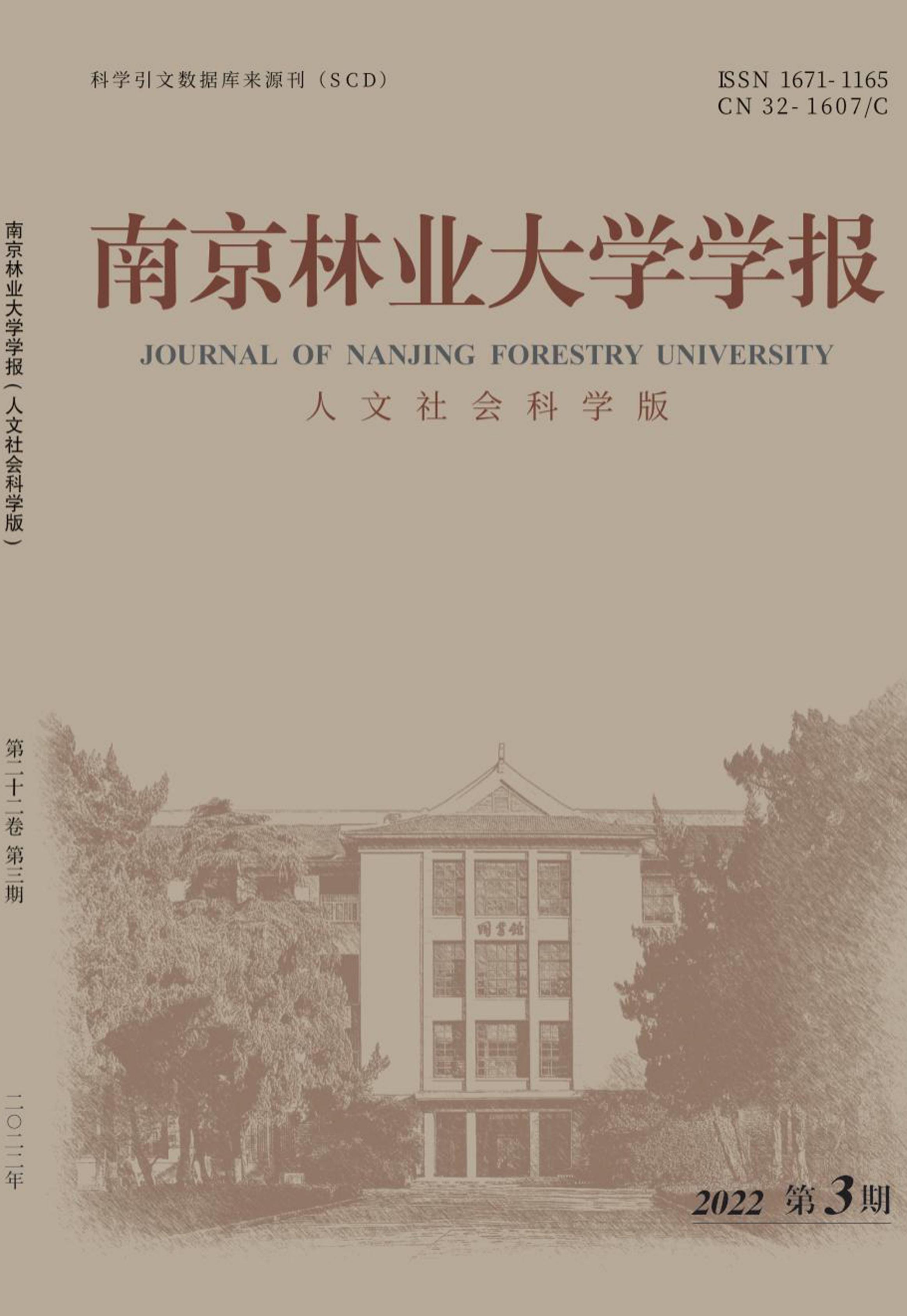 南京林业大学学报:人文社会科学版