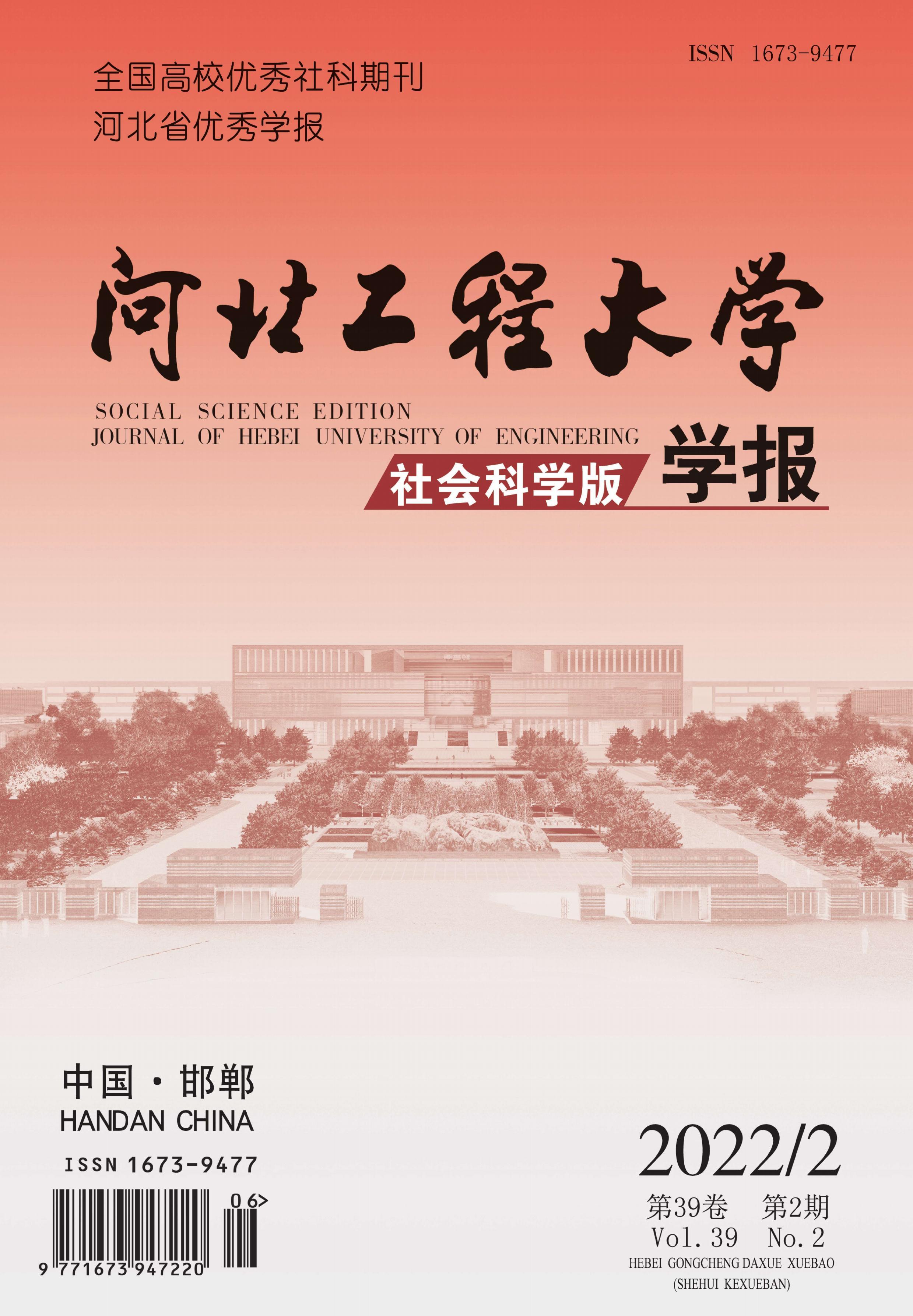 河北工程大学学报:社会科学版