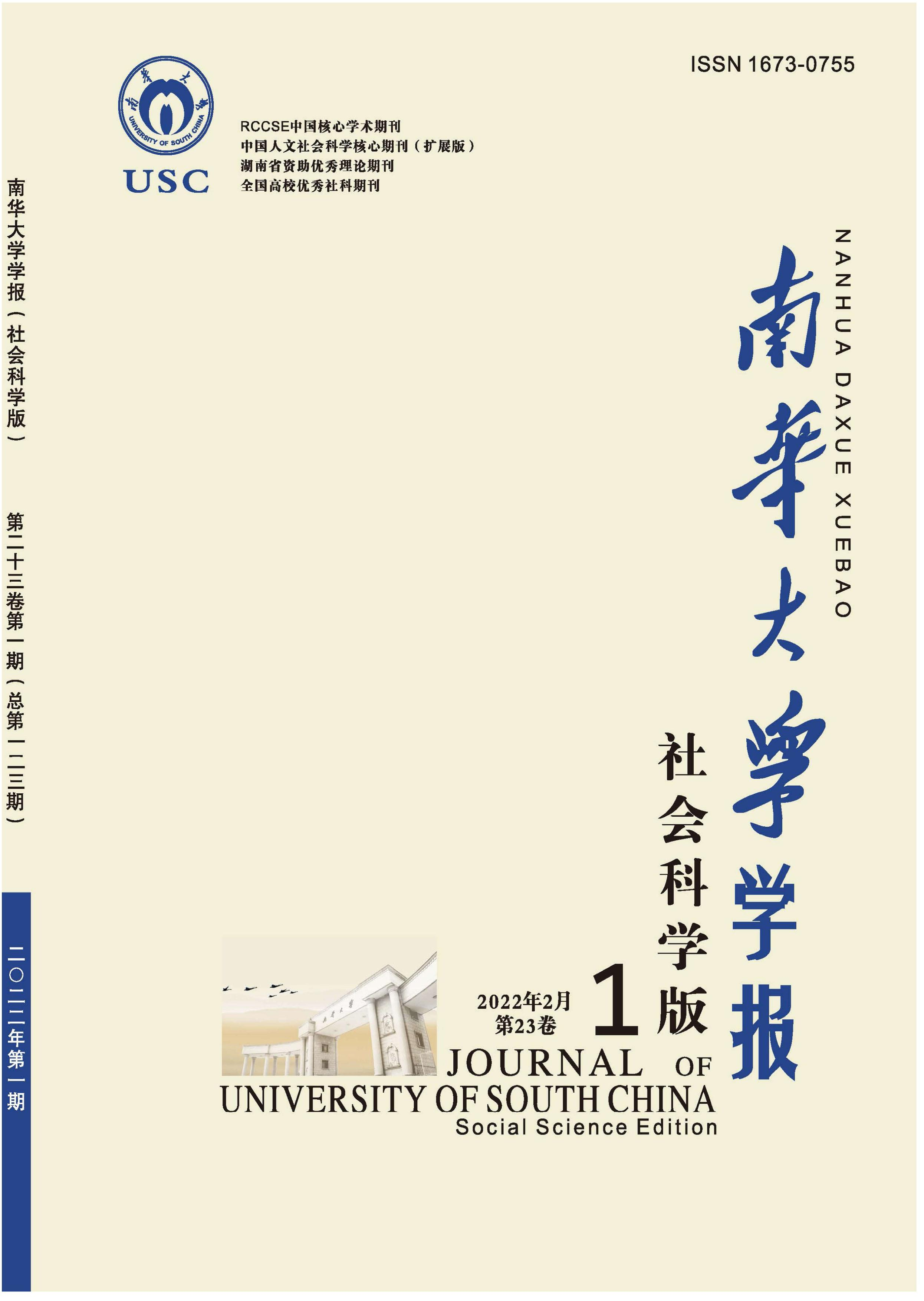 南华大学学报:社会科学版