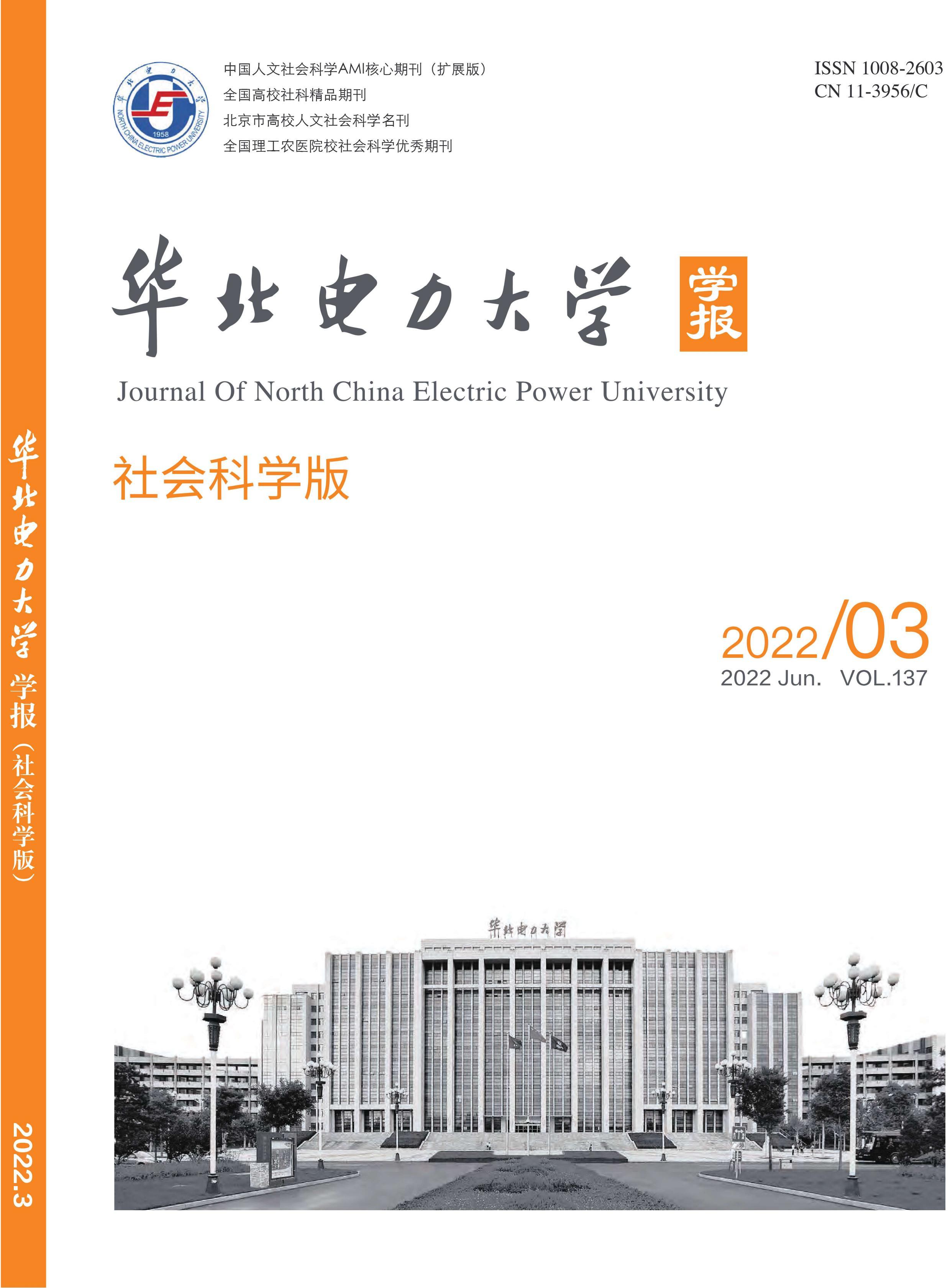 华北电力大学学报:社会科学版