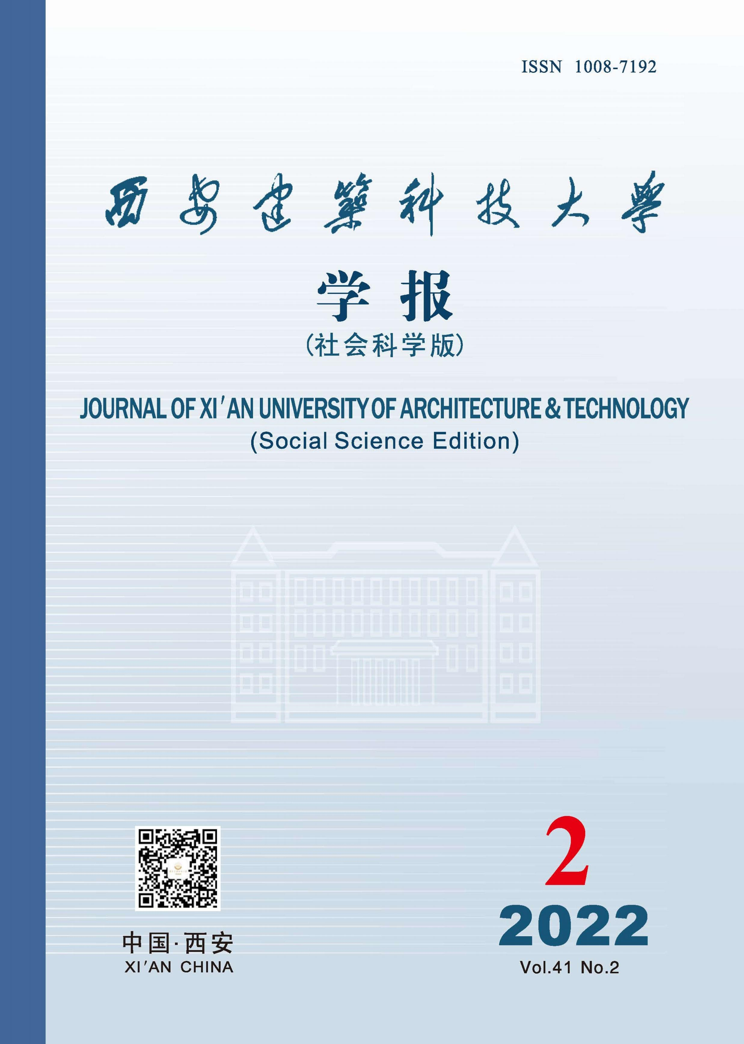 西安建筑科技大学学报:社会科学版