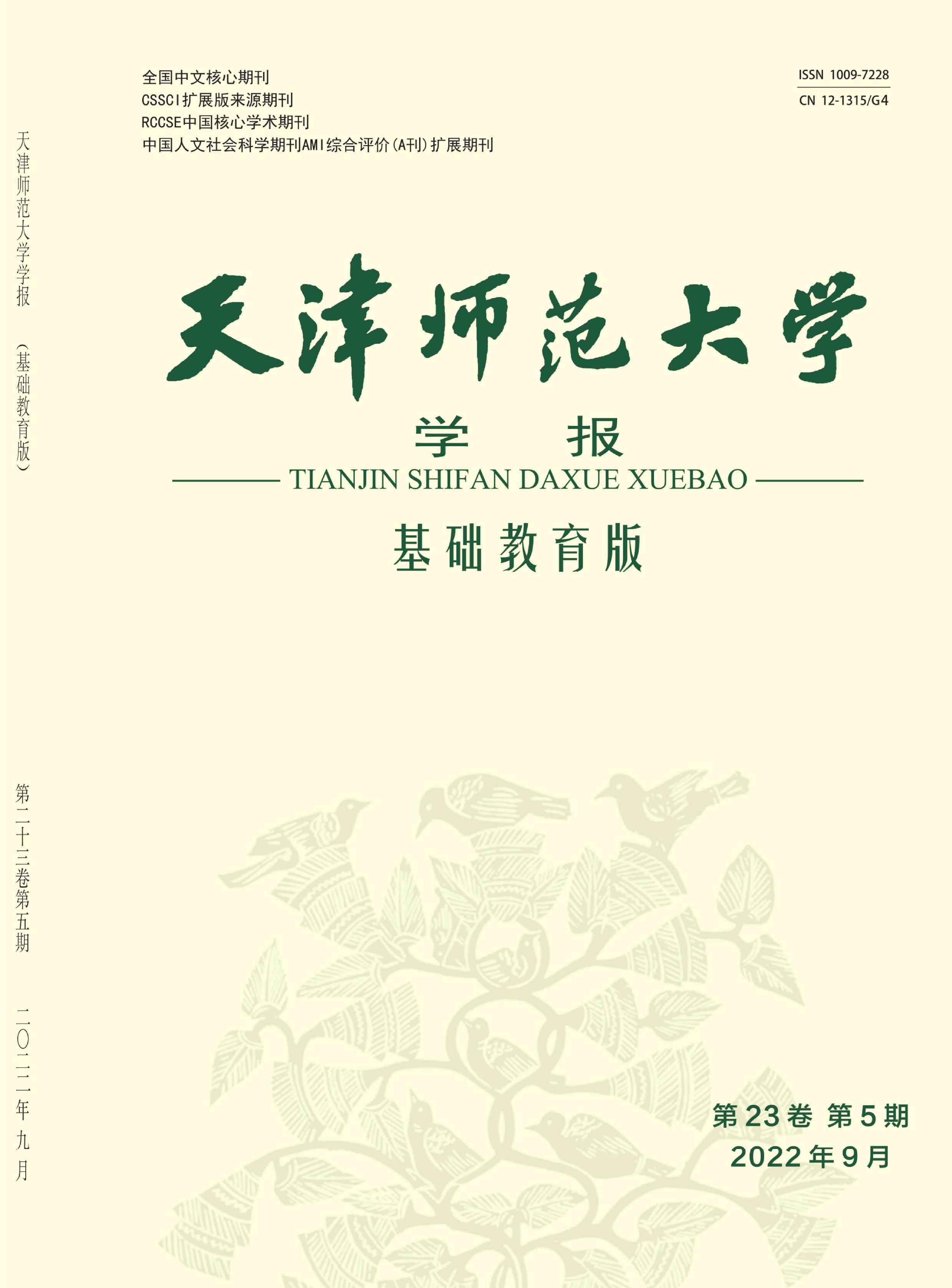 天津师范大学学报:基础教育版