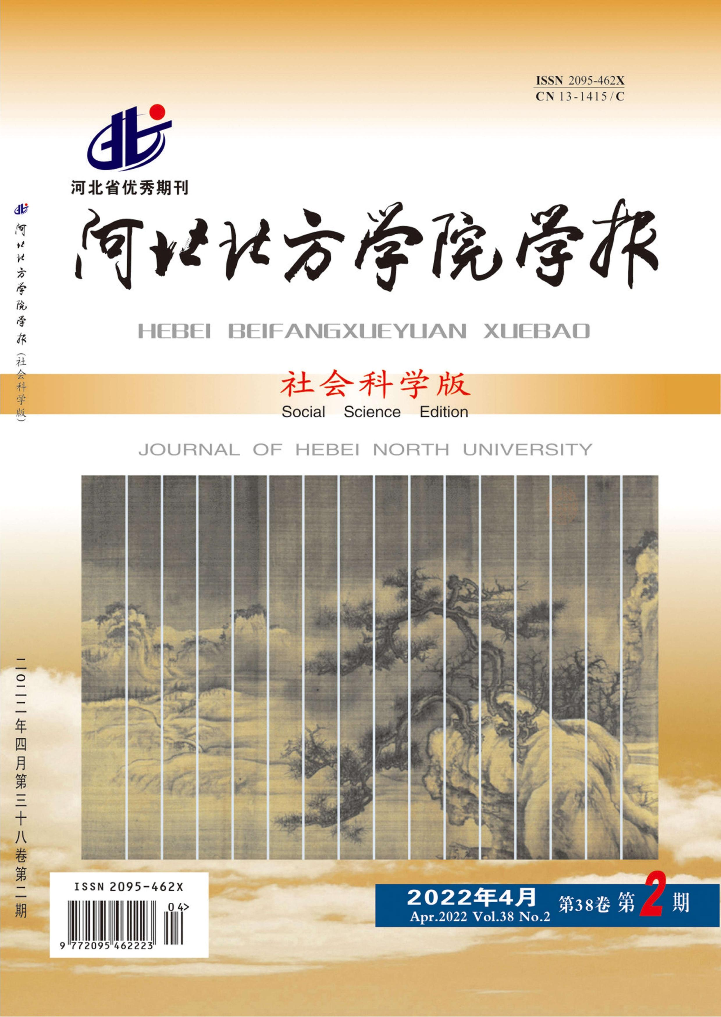 河北北方学院学报:社会科学版