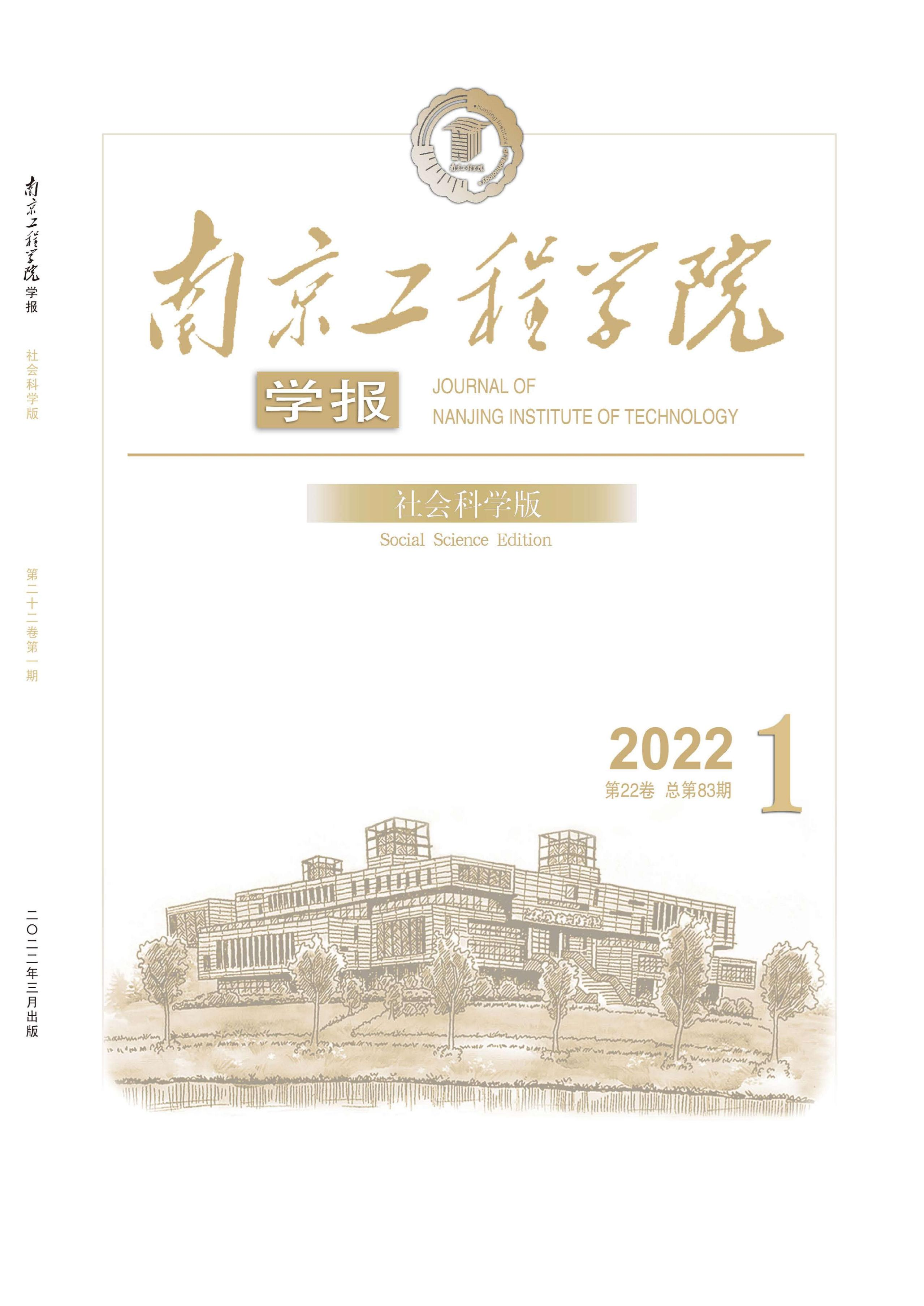 南京工程学院学报:社会科学版