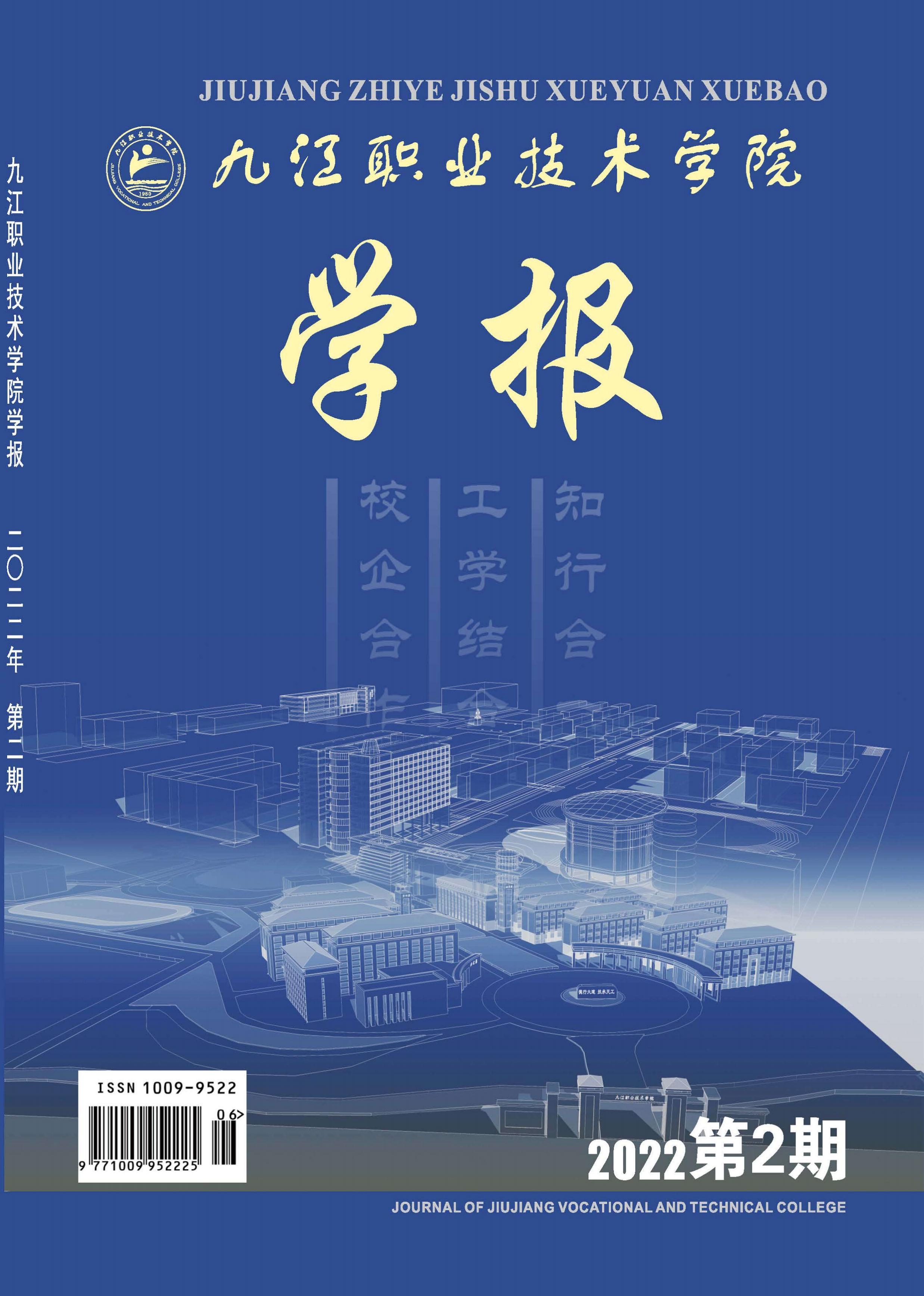 九江职业技术学院学报