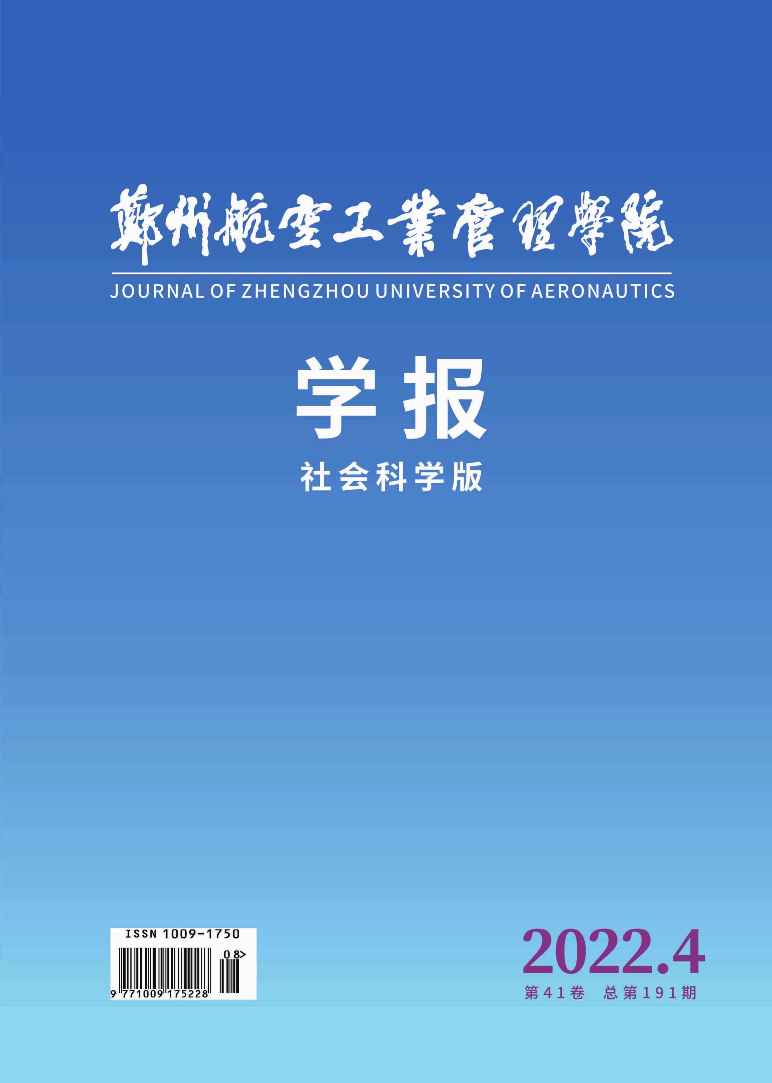 郑州航空工业管理学院学报:社会科学版