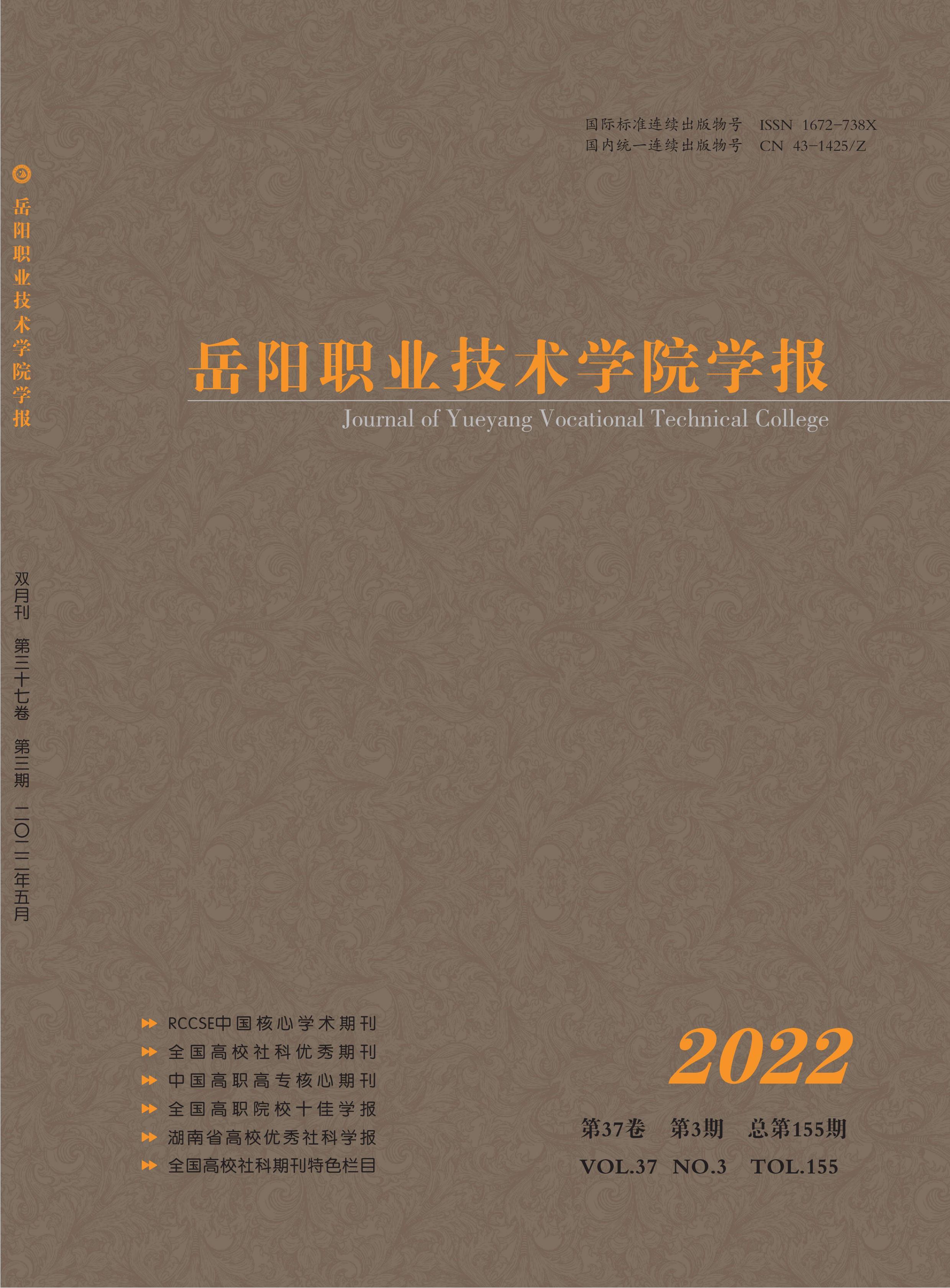 岳阳职业技术学院学报