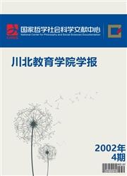 川北教育学院学报