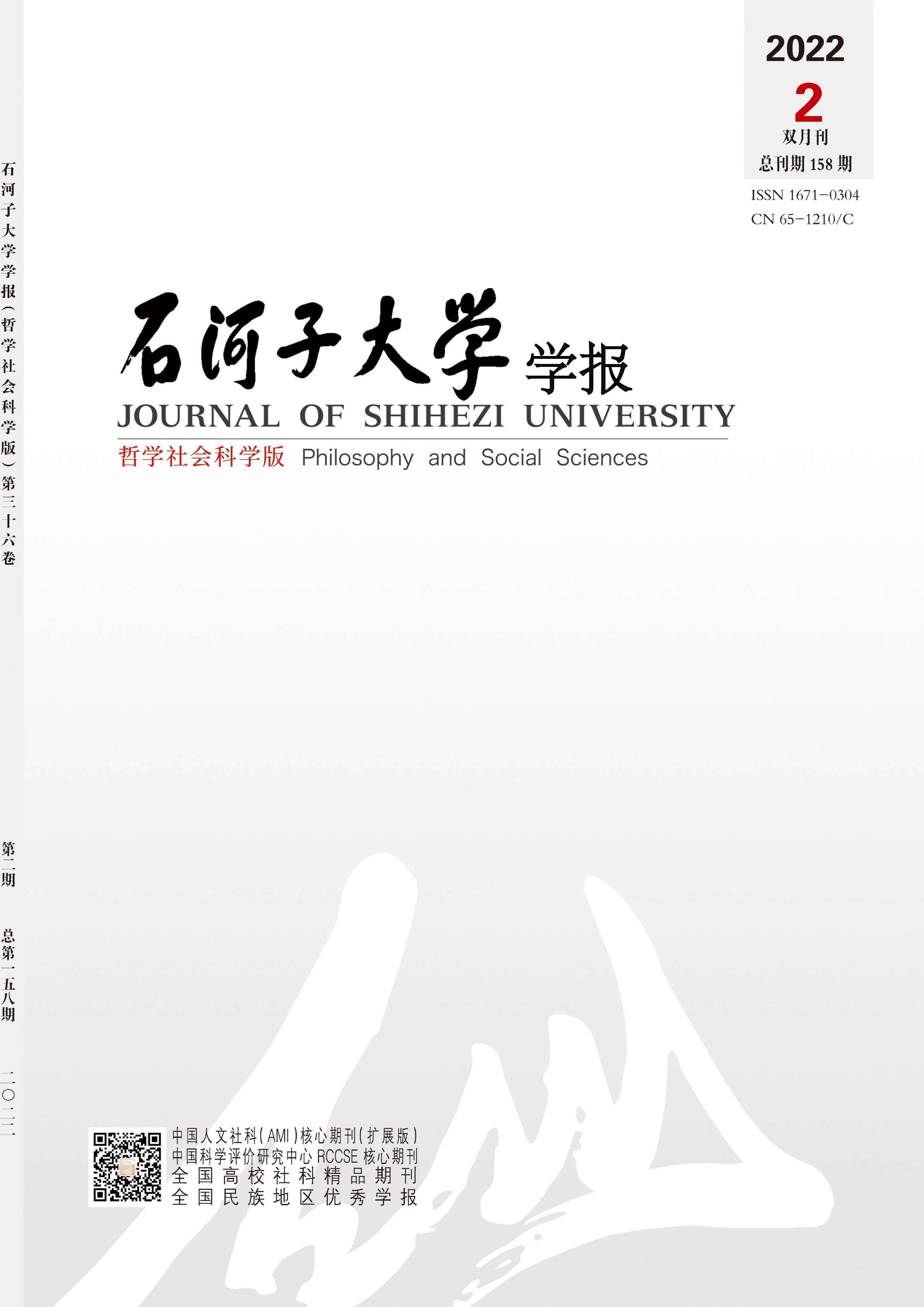 石河子大学学报:哲学社会科学版