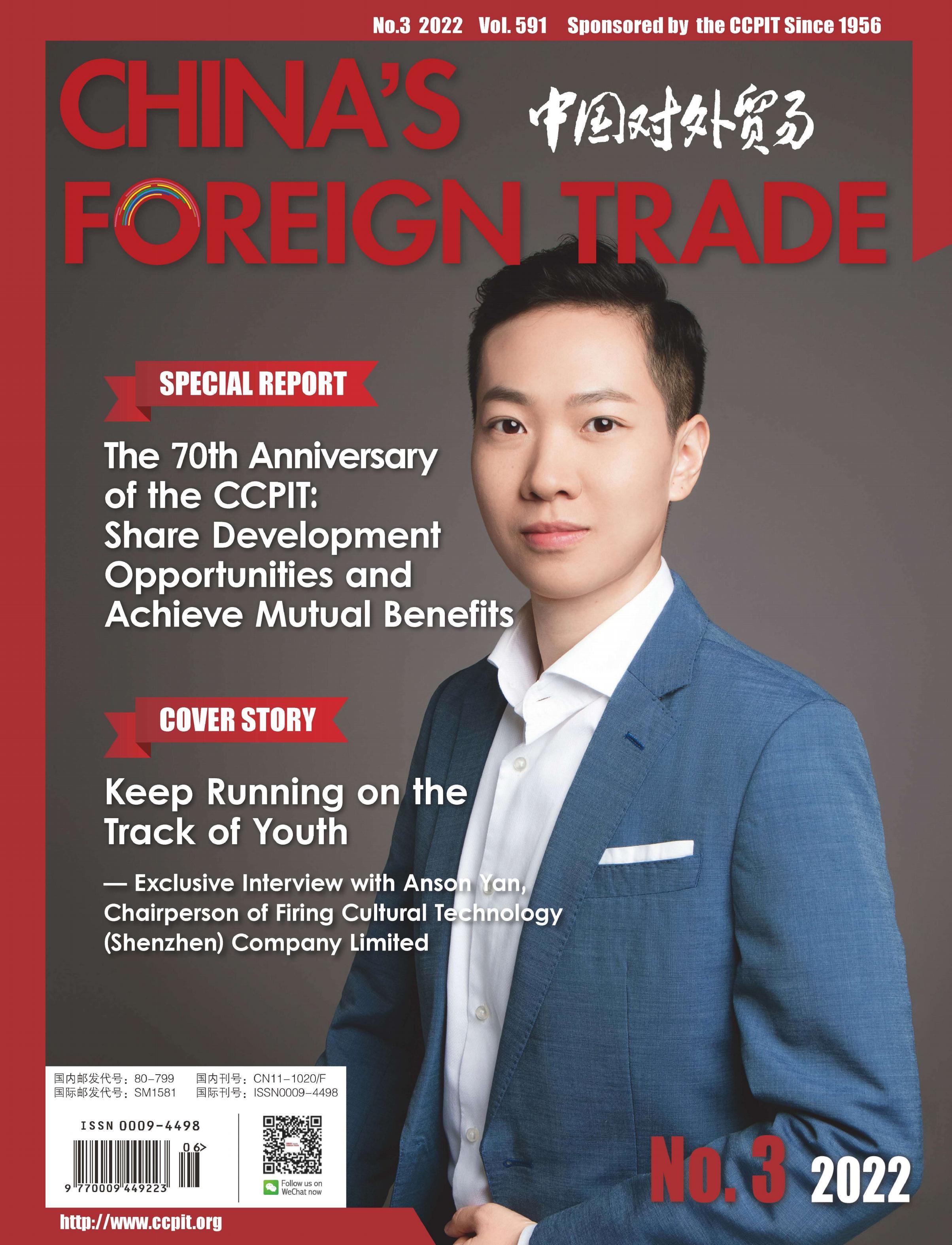 中国对外贸易:英文版