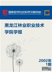黑龙江林业职业技术学院学报