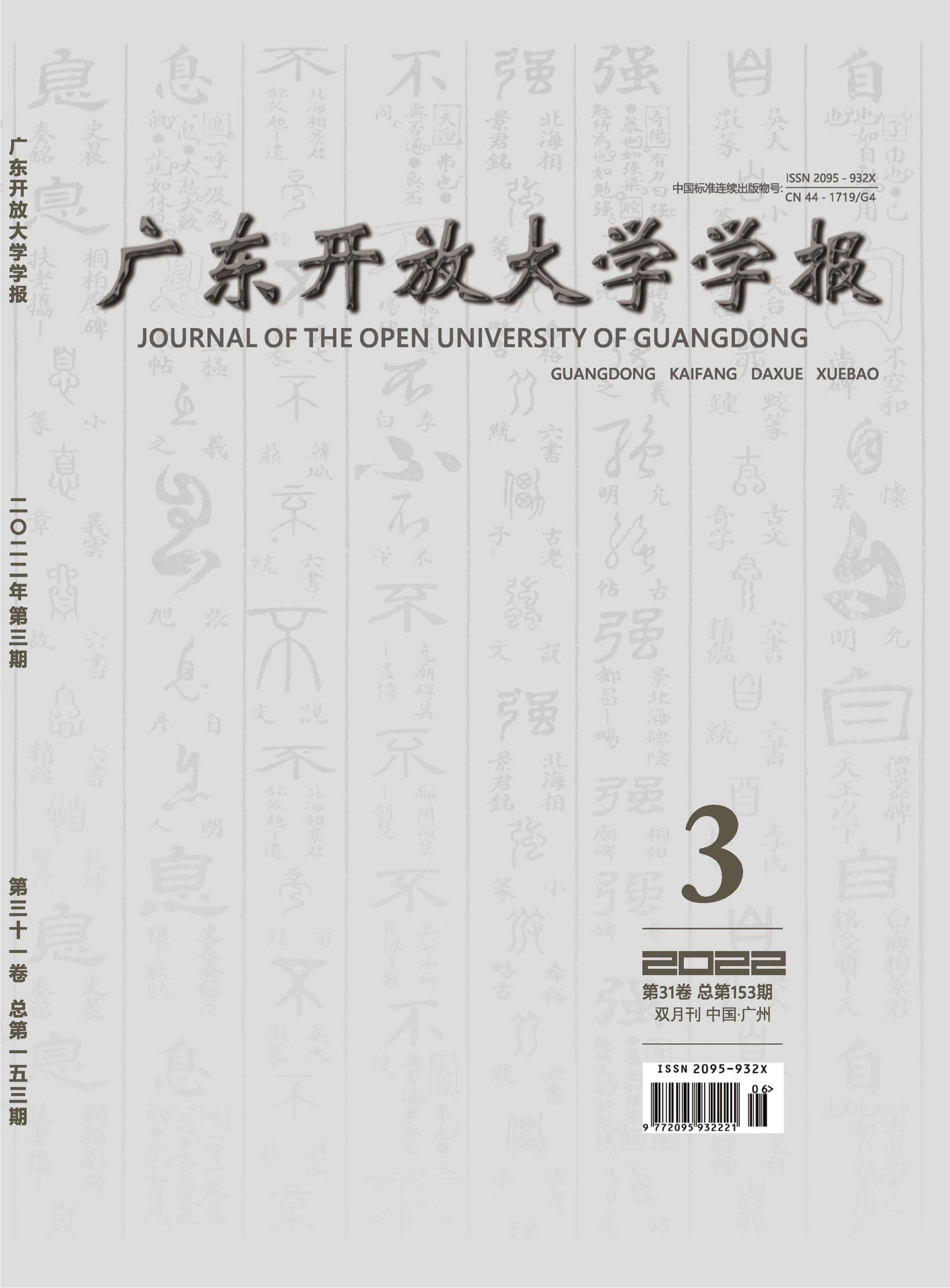 广东开放大学学报