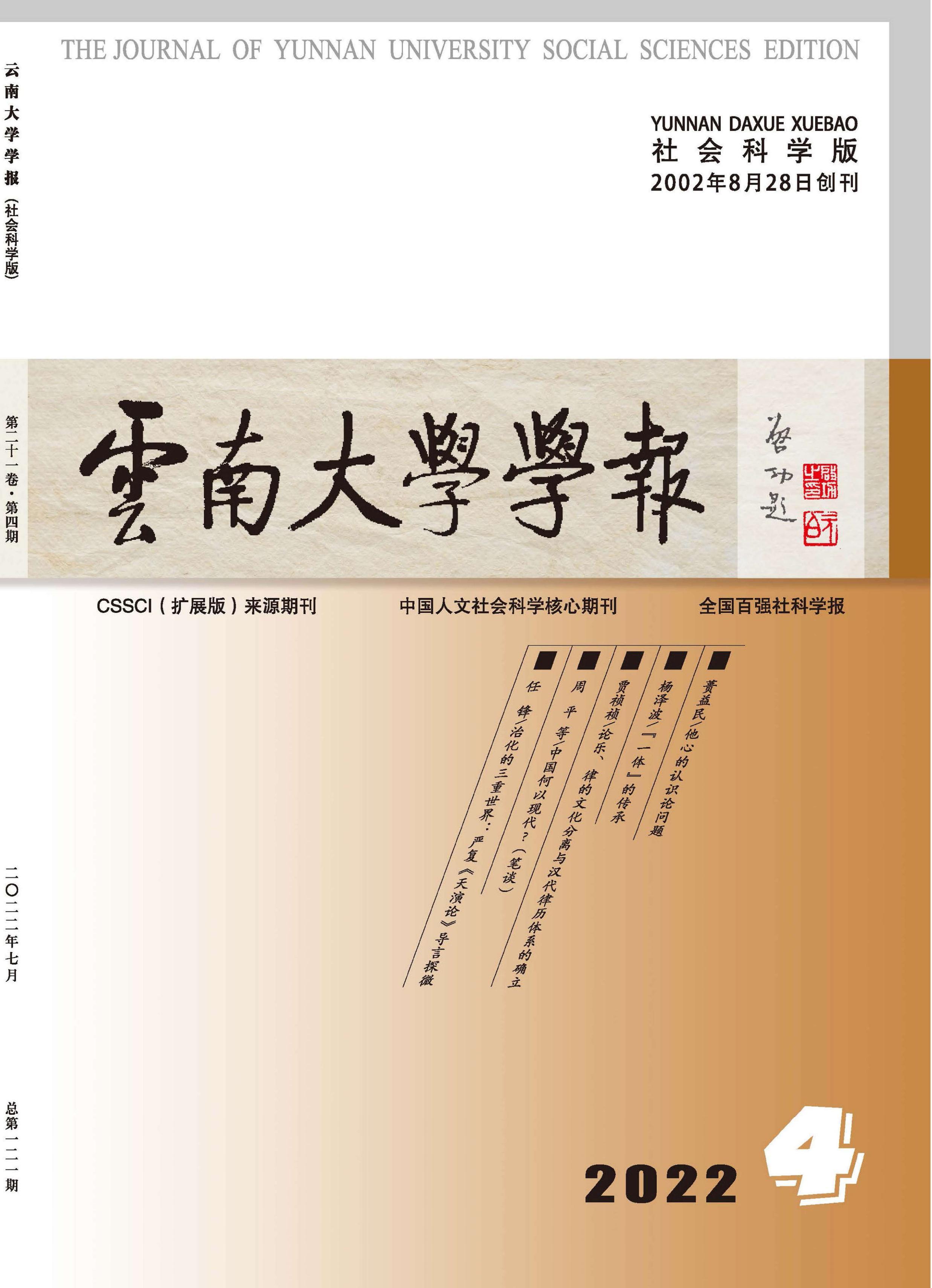 云南大学学报:社会科学版