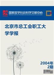北京市总工会职工大学学报