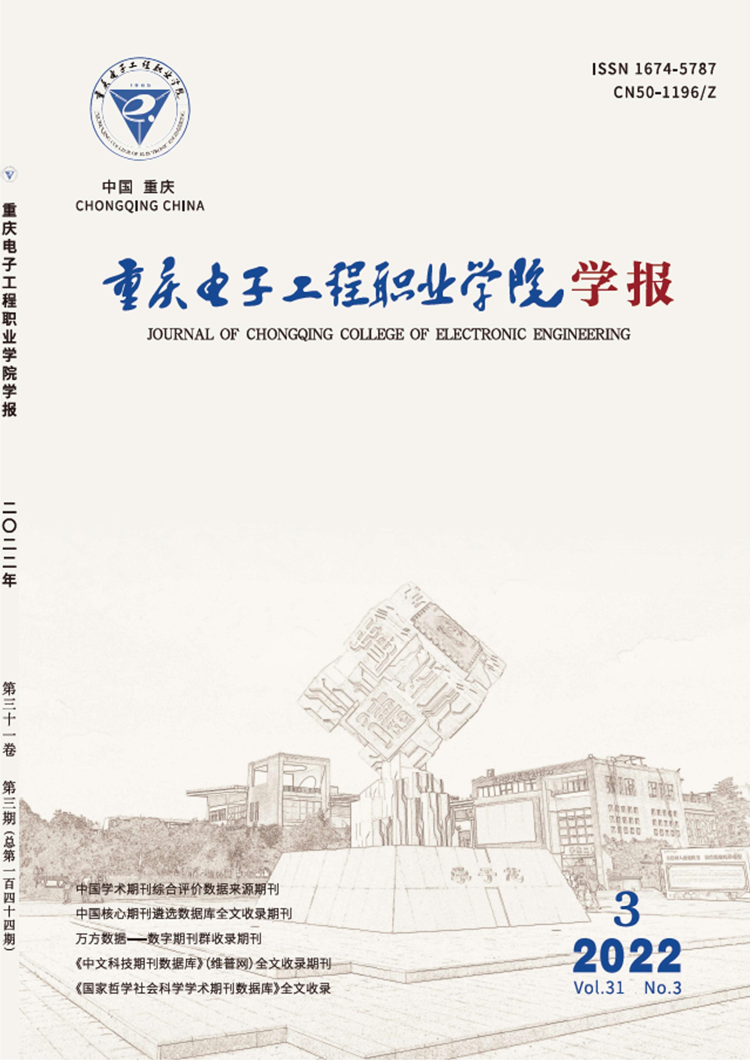 重庆电子工程职业学院学报