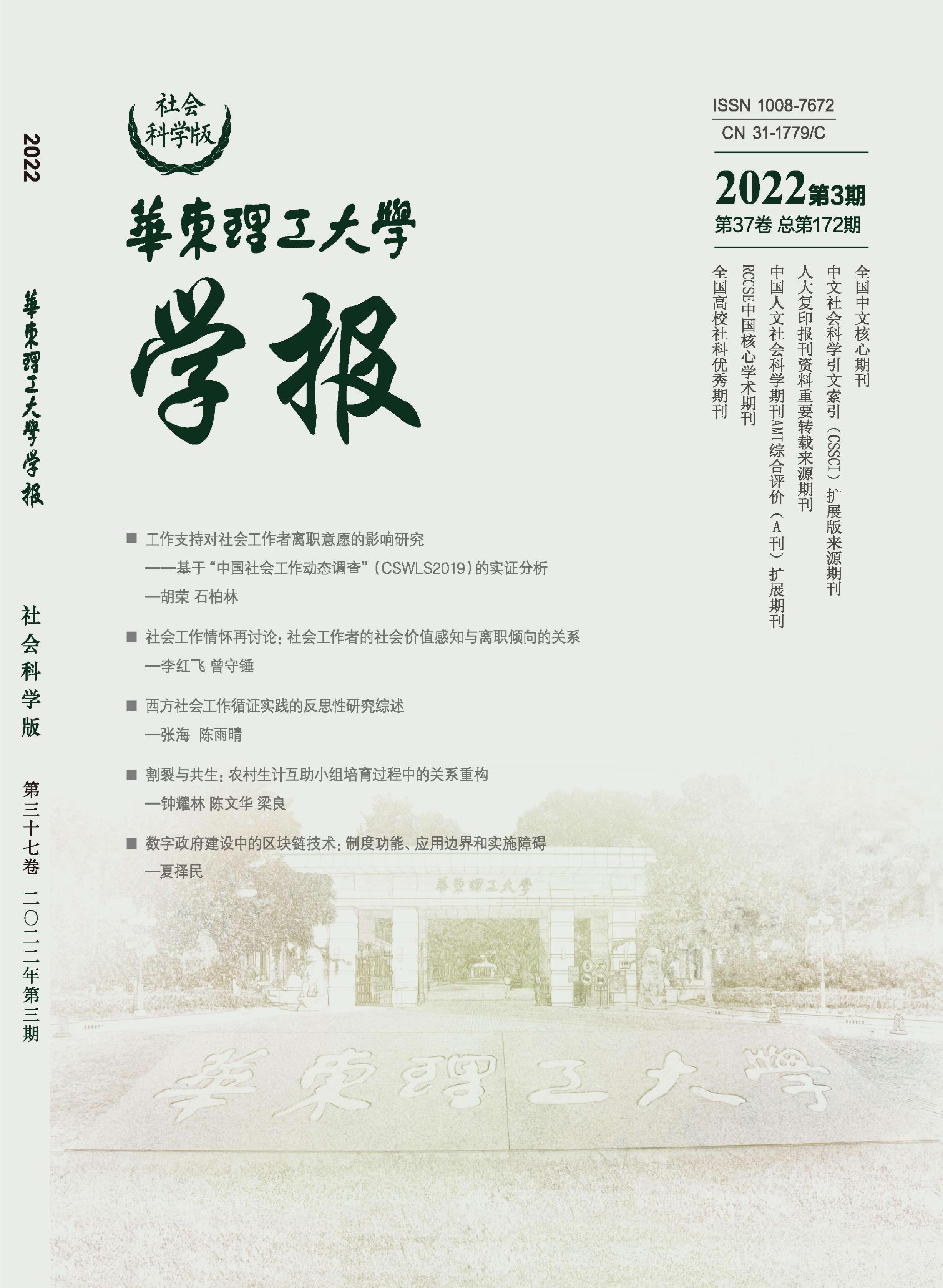 华东理工大学学报:社会科学版