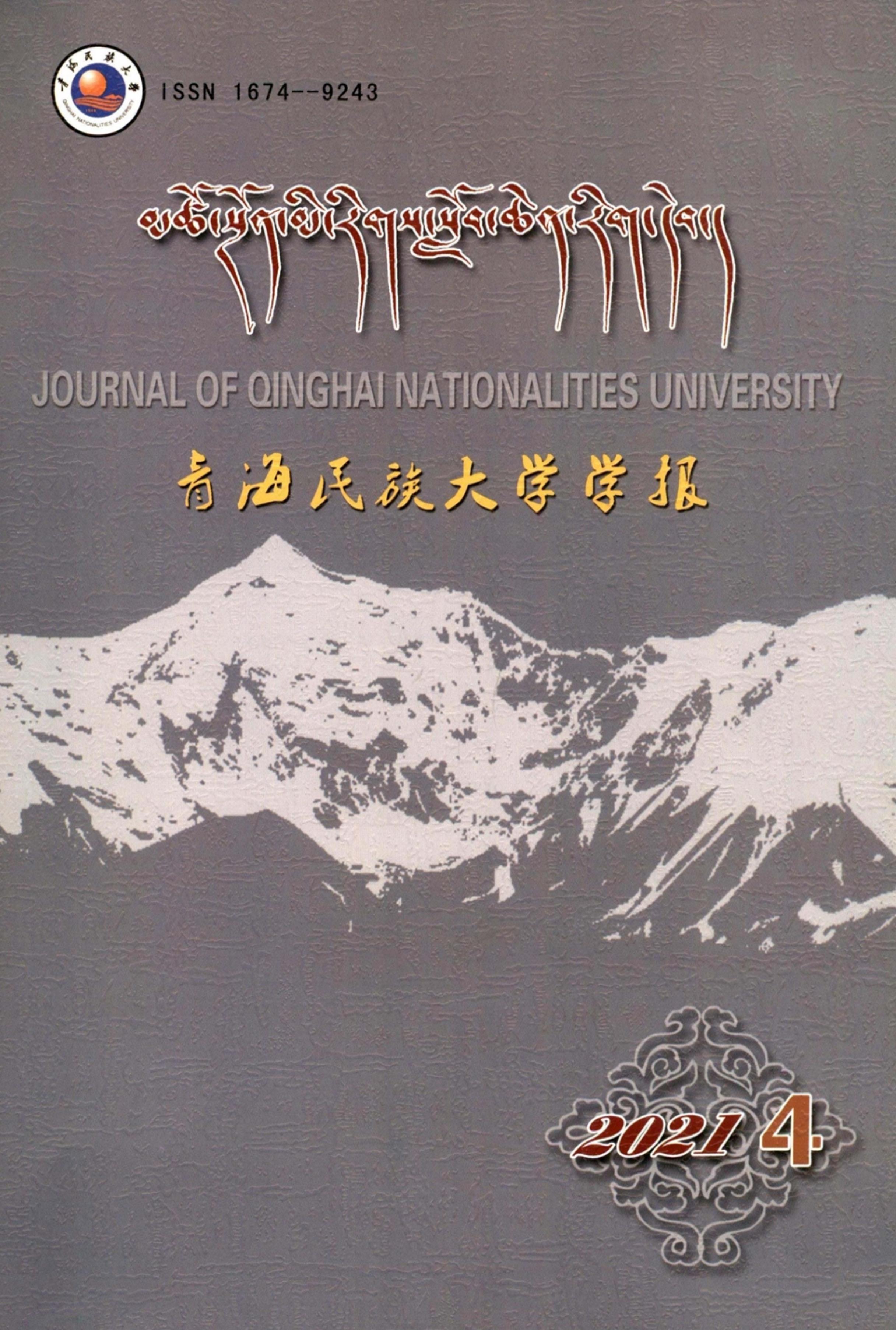 青海民族大学学报:藏文版