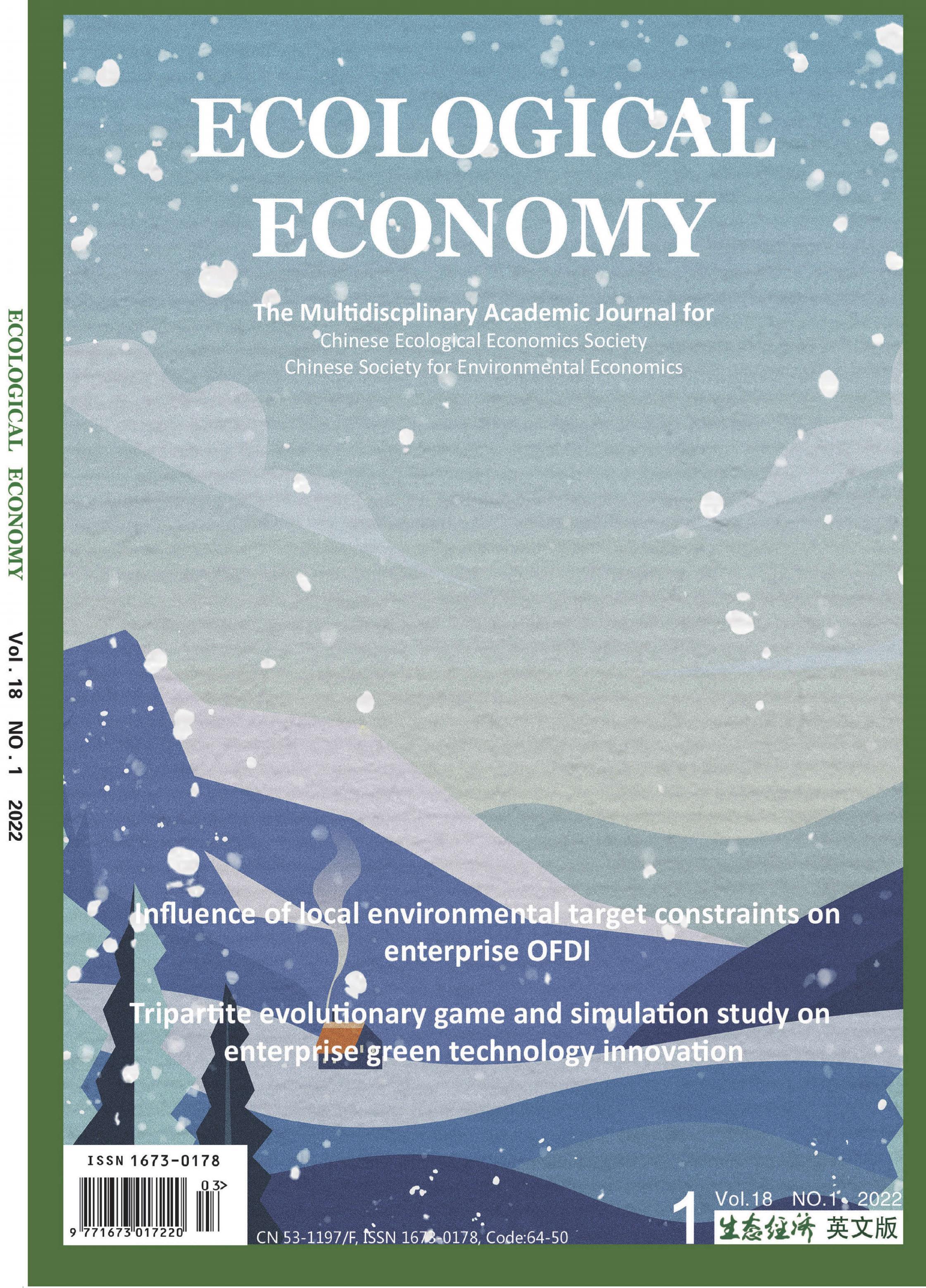 生态经济:英文版