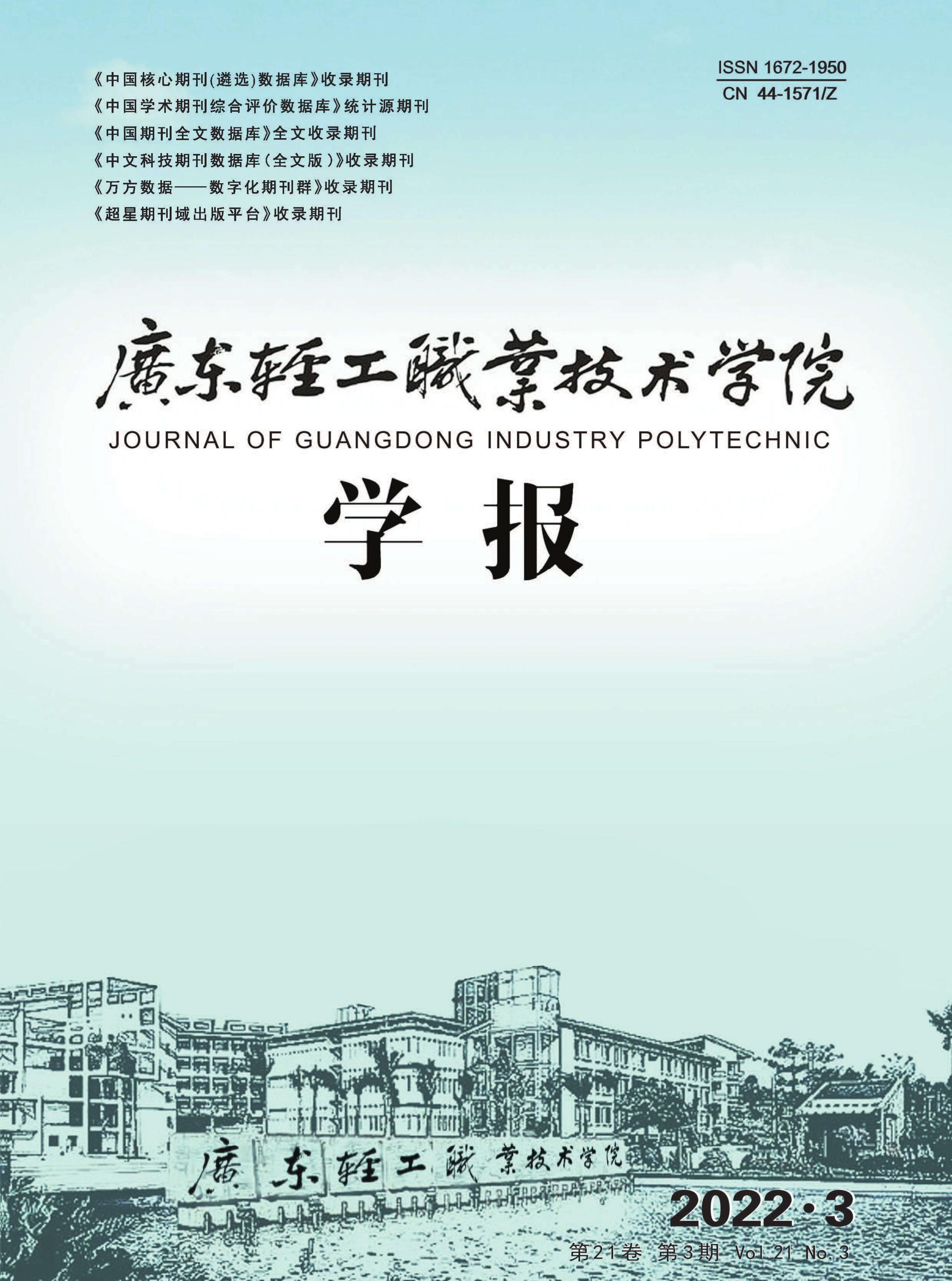 广东轻工职业技术学院学报