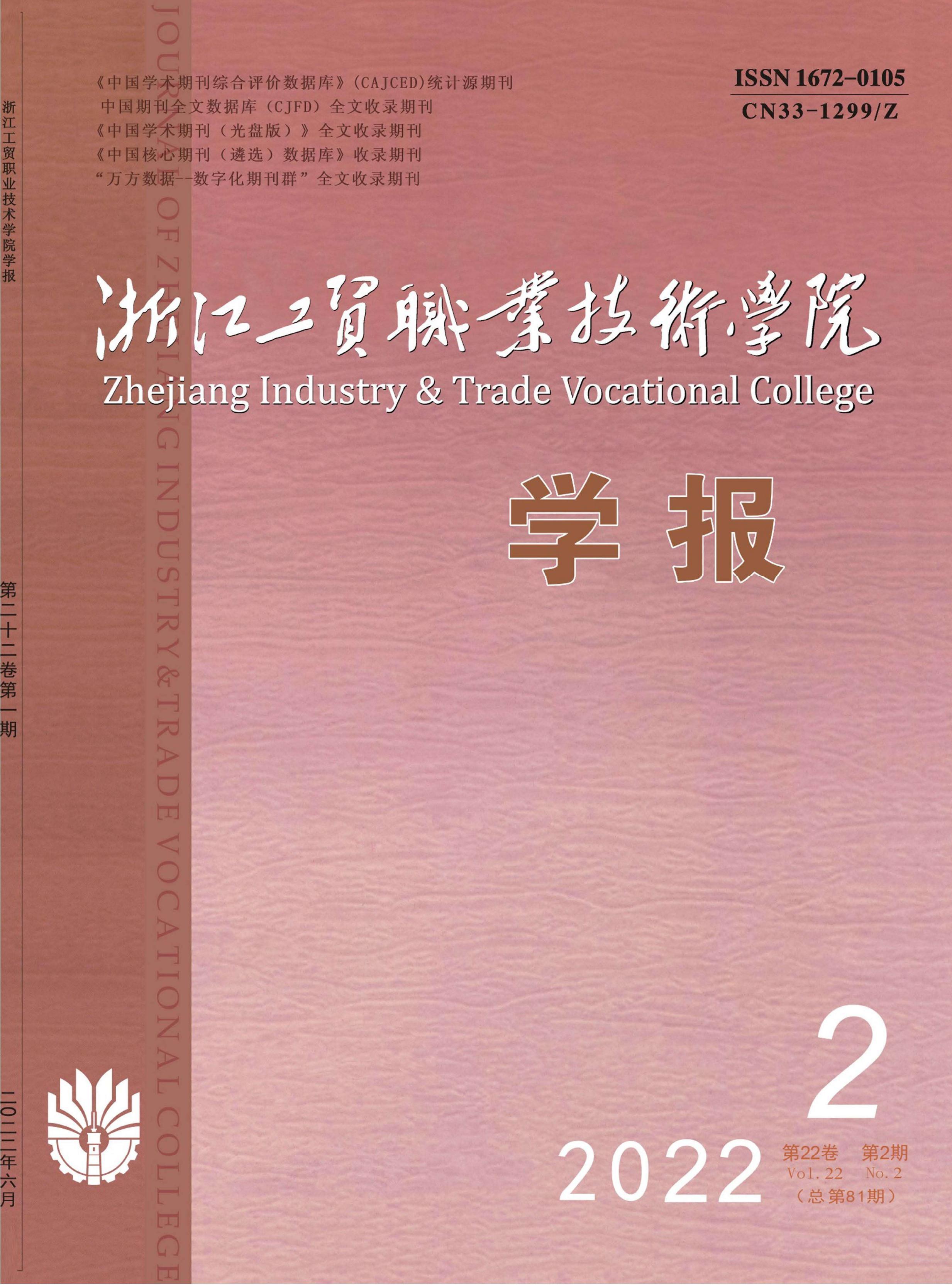浙江工贸职业技术学院学报