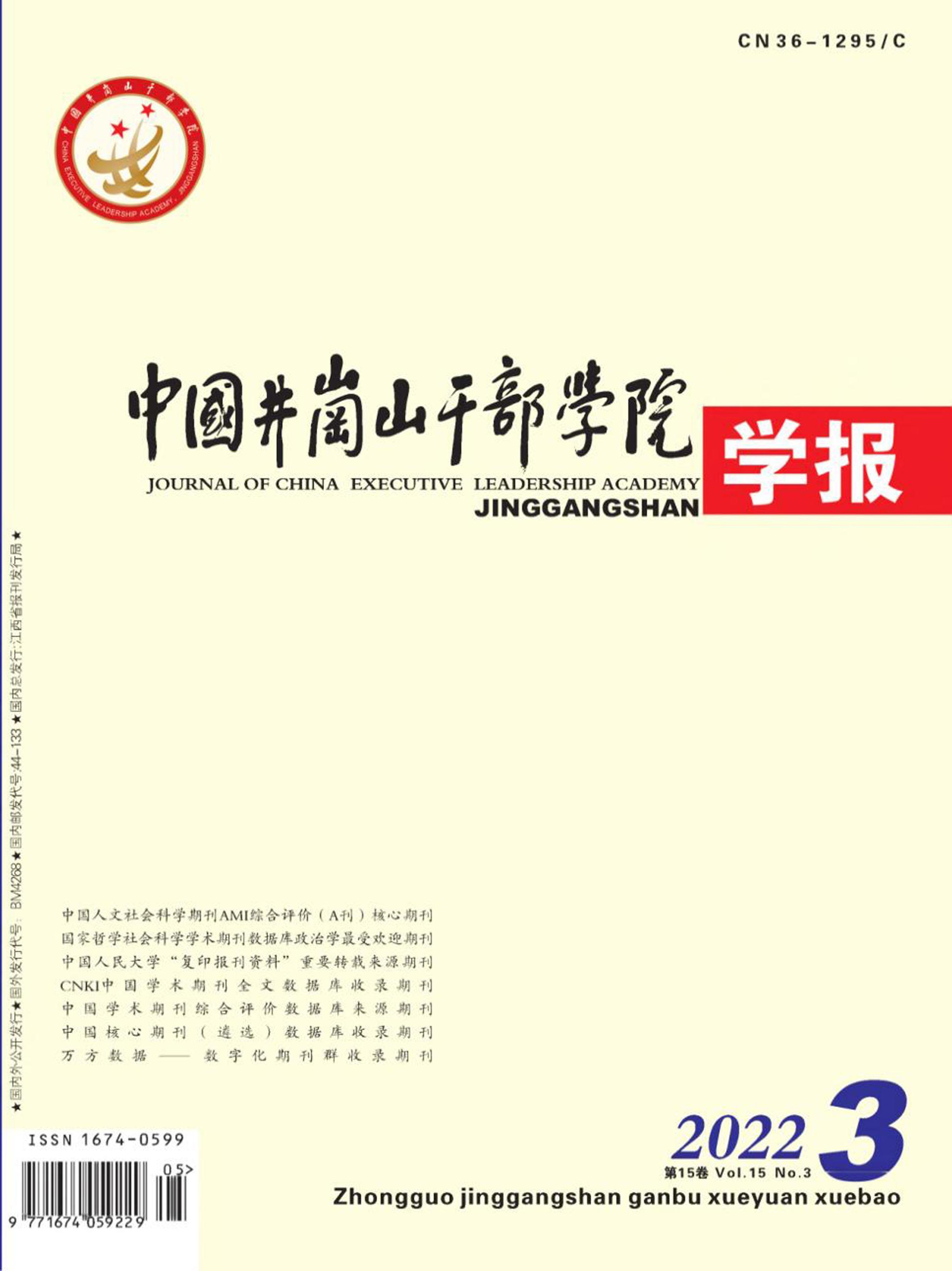 中国井冈山干部学院学报