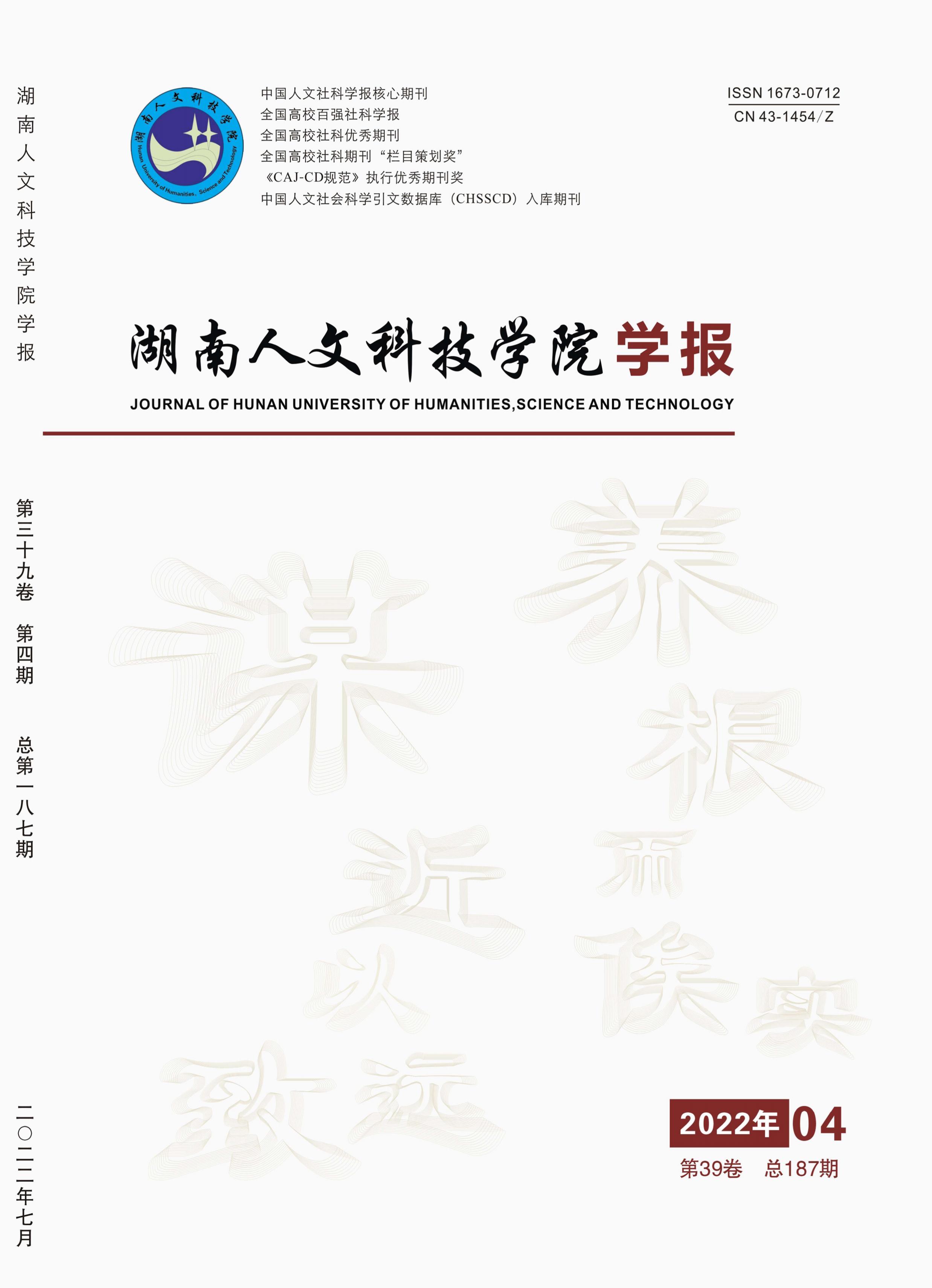 湖南人文科技学院学报