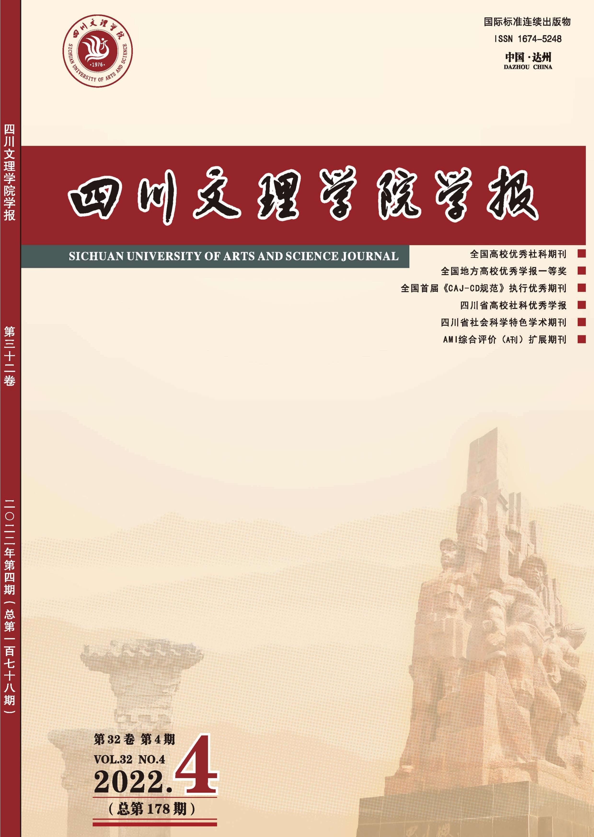 四川文理学院学报