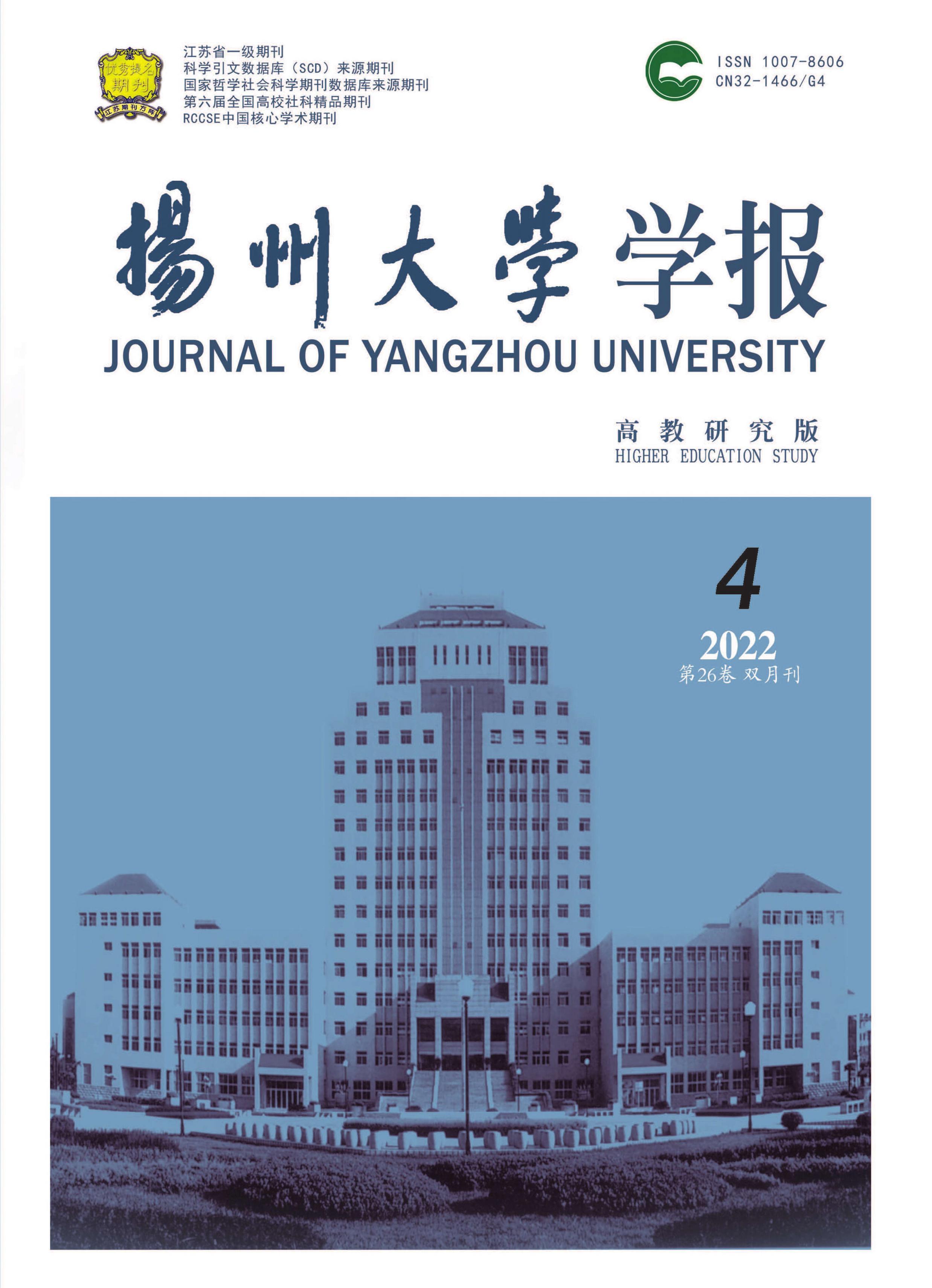 扬州大学学报:高教研究版