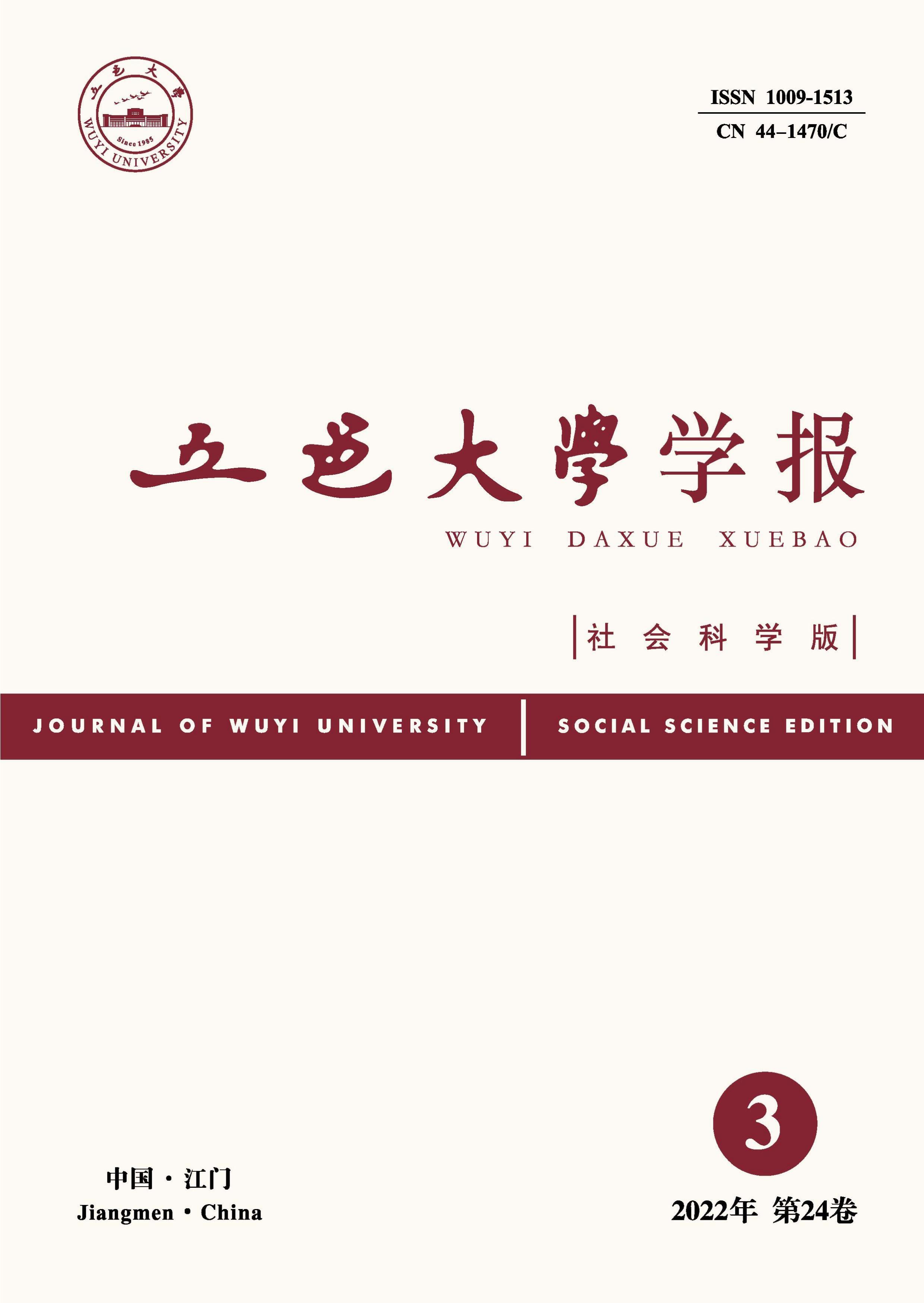 五邑大学学报:社会科学版