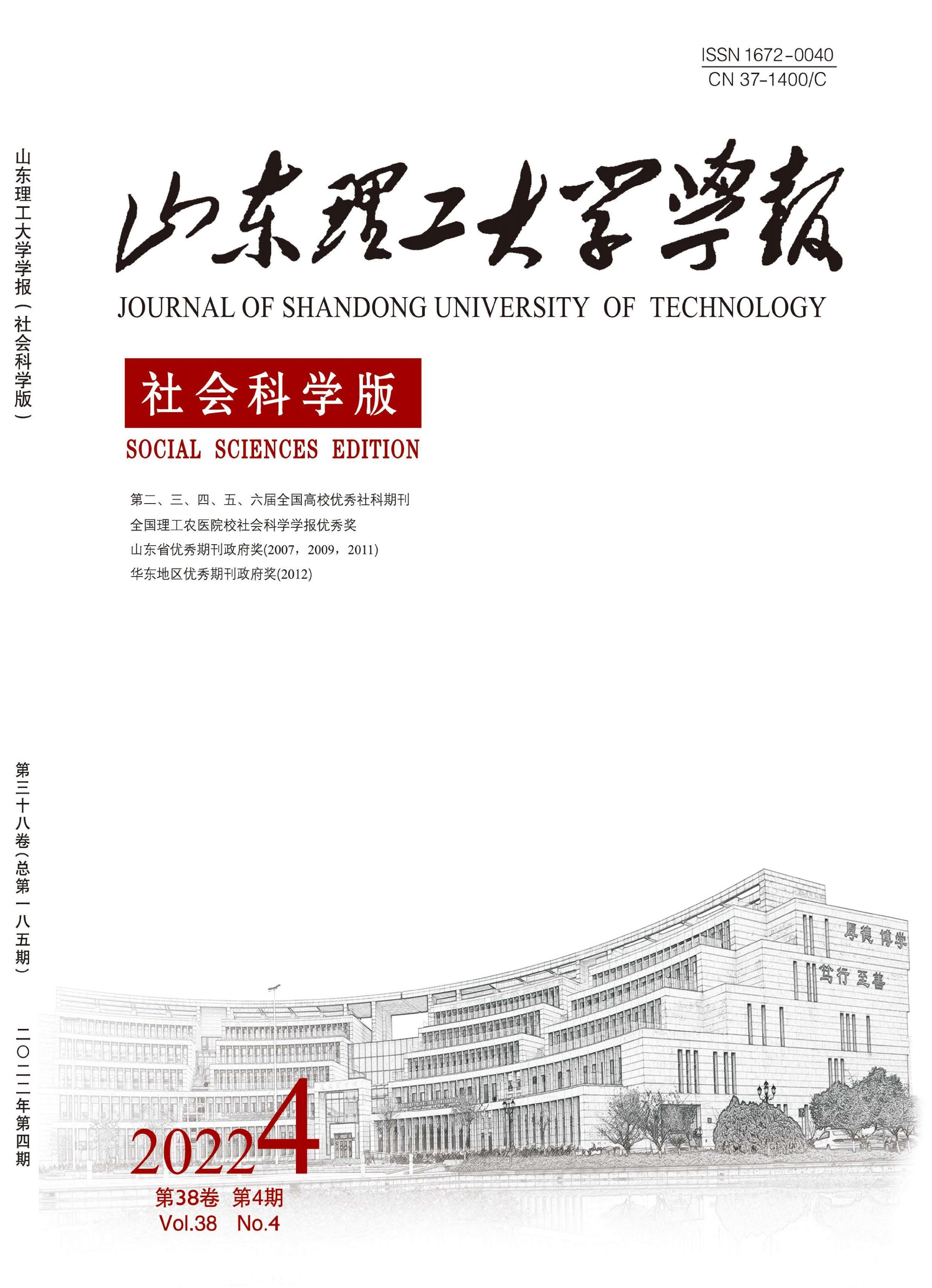 山东理工大学学报:社会科学版