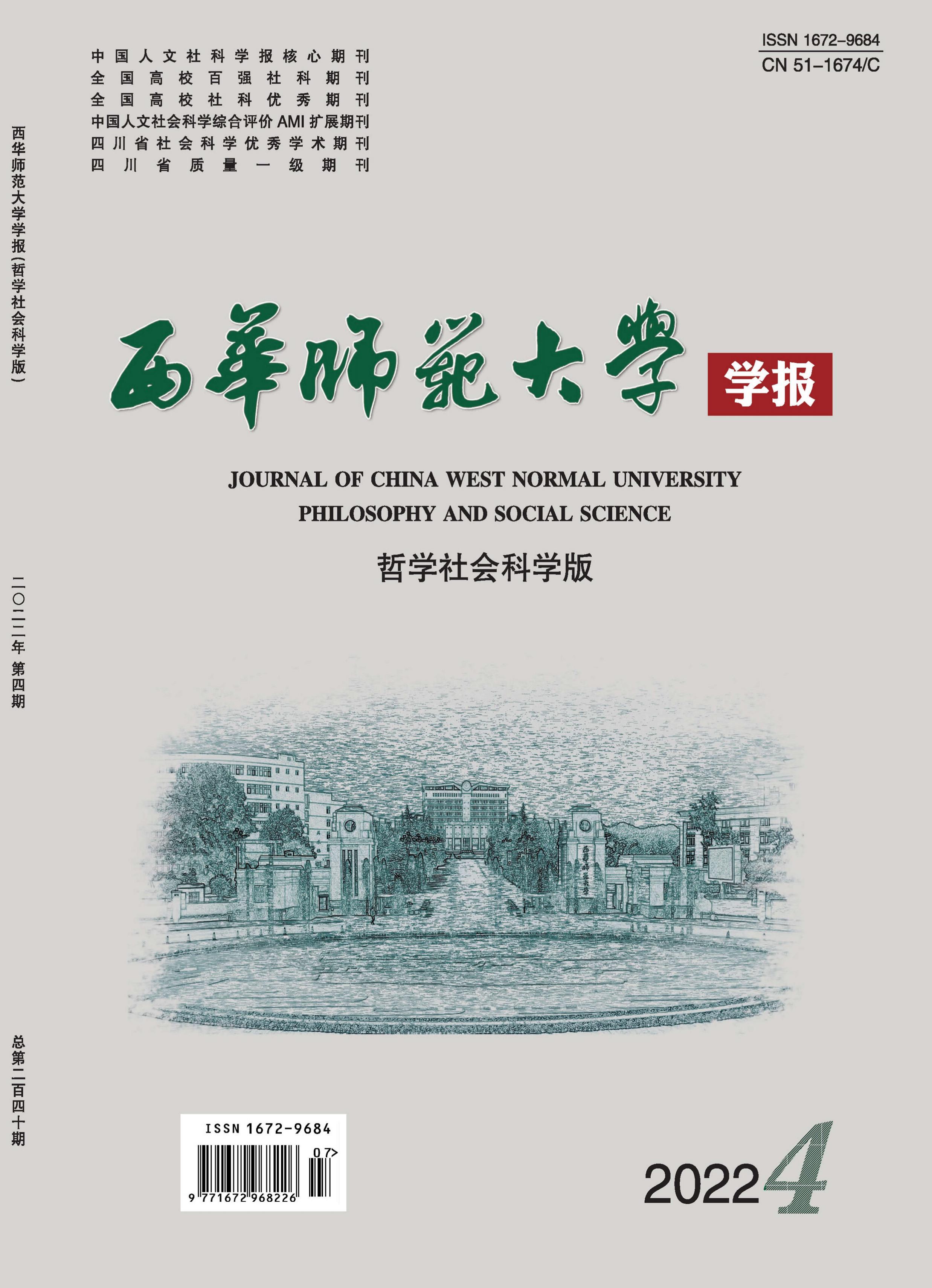 西华师范大学学报:哲学社会科学版