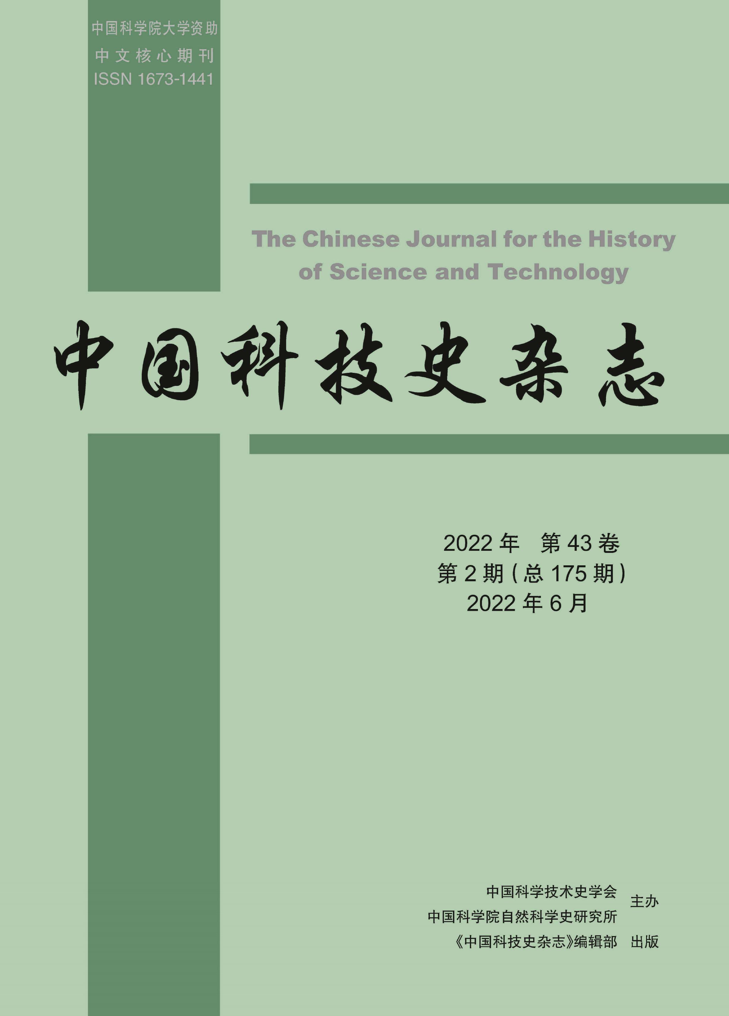 中国科技史杂志