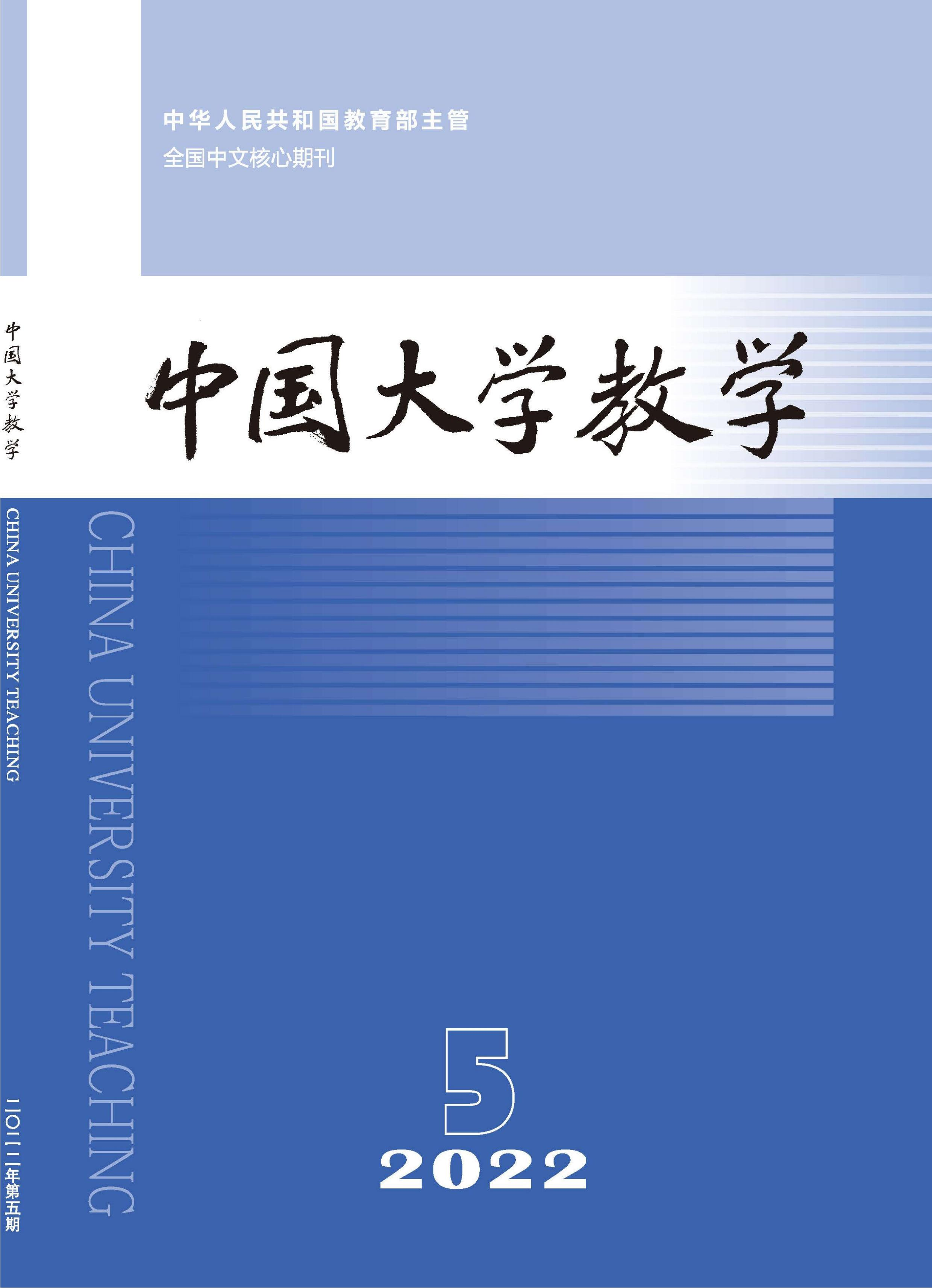 中国大学教学