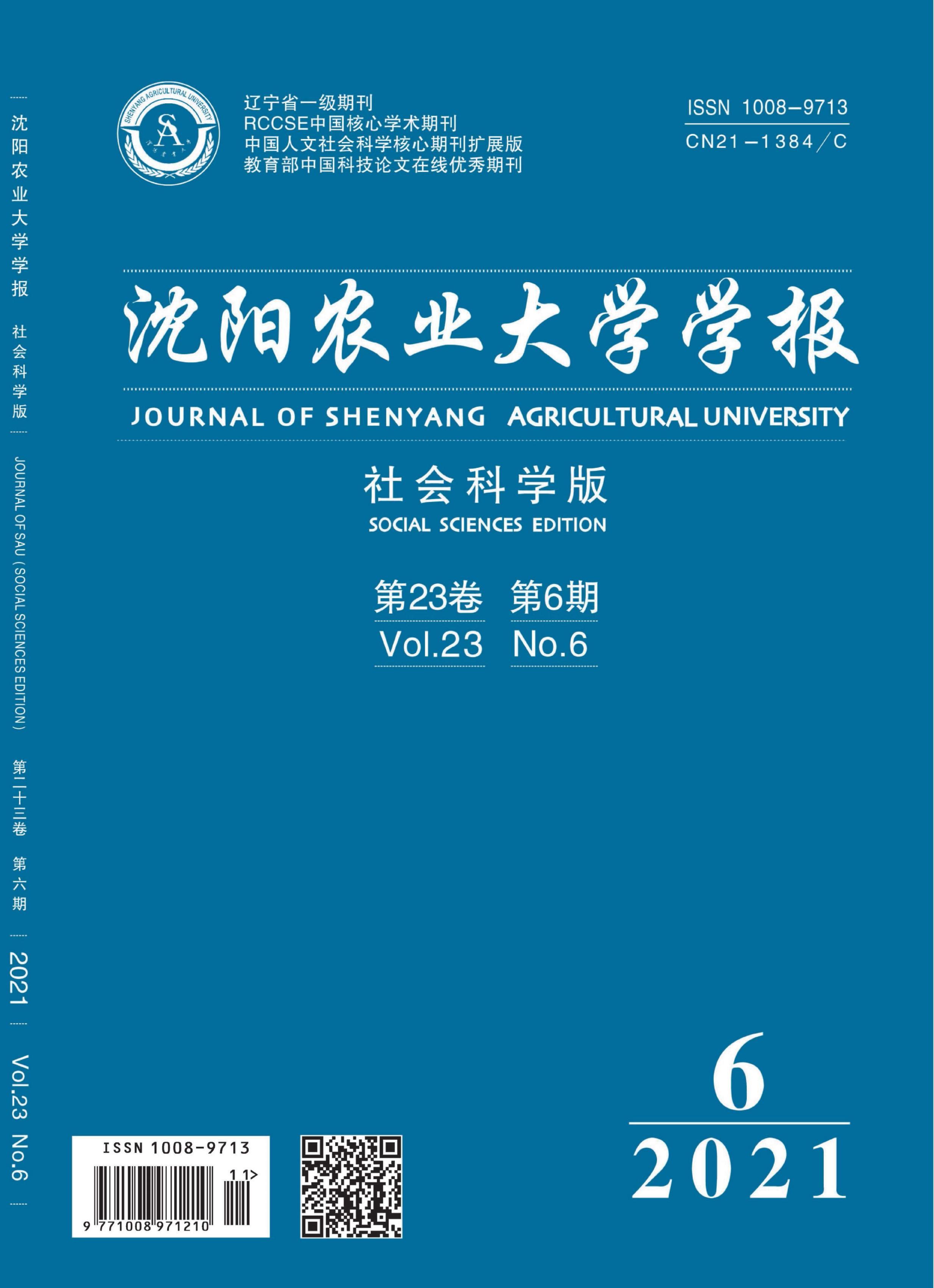 沈阳农业大学学报:社会科学版