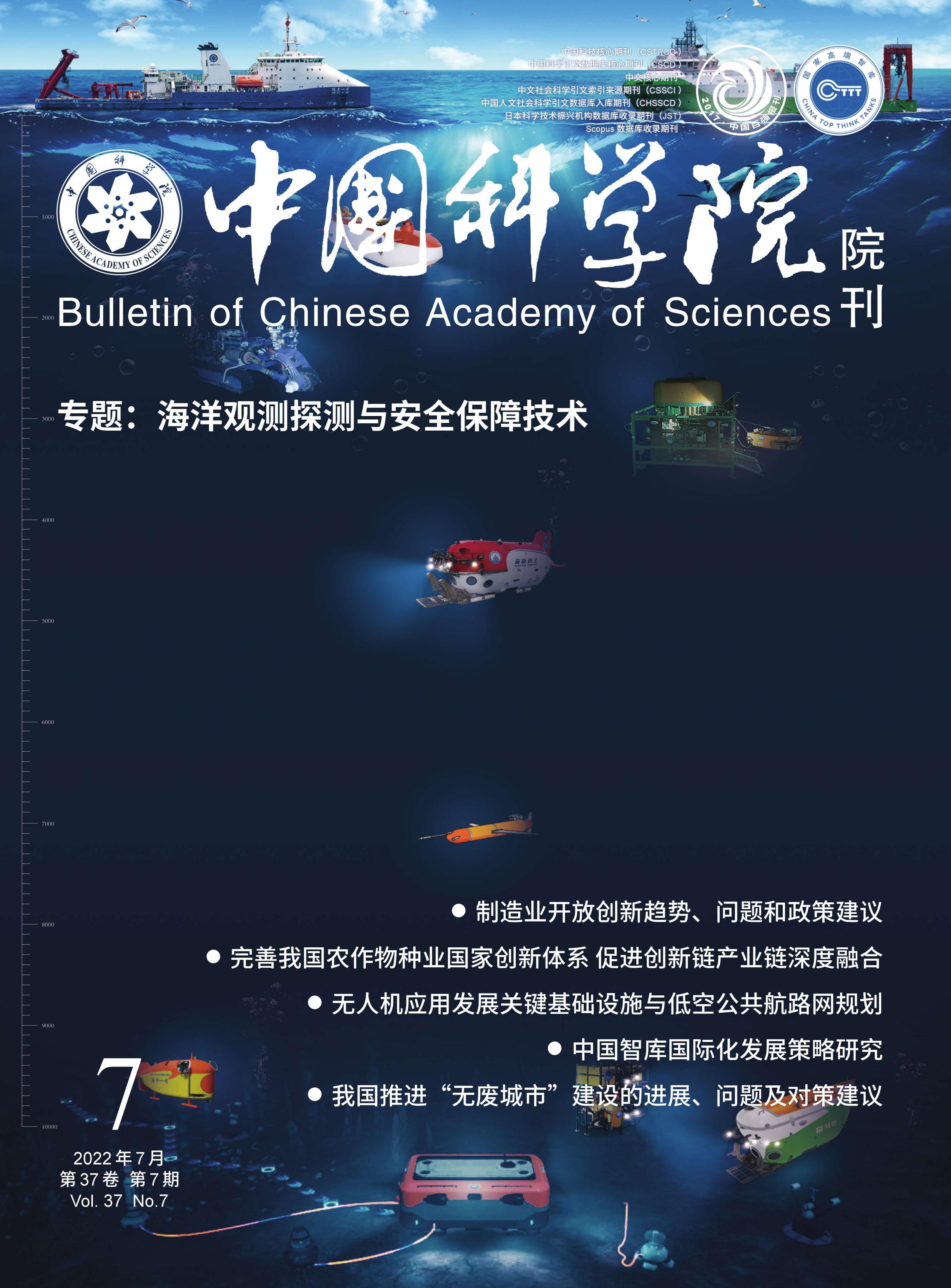 中国科学院院刊