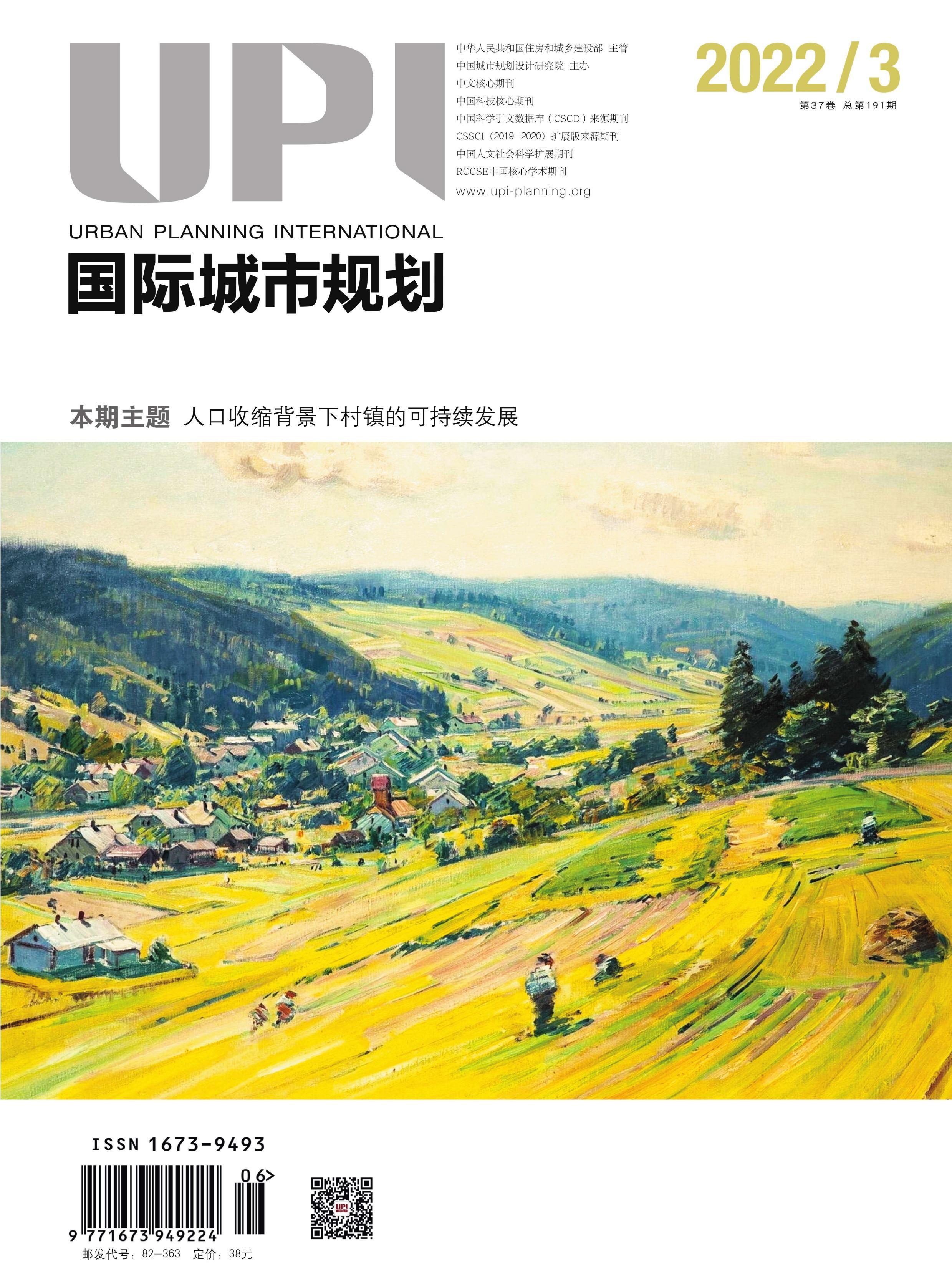 国际城市规划