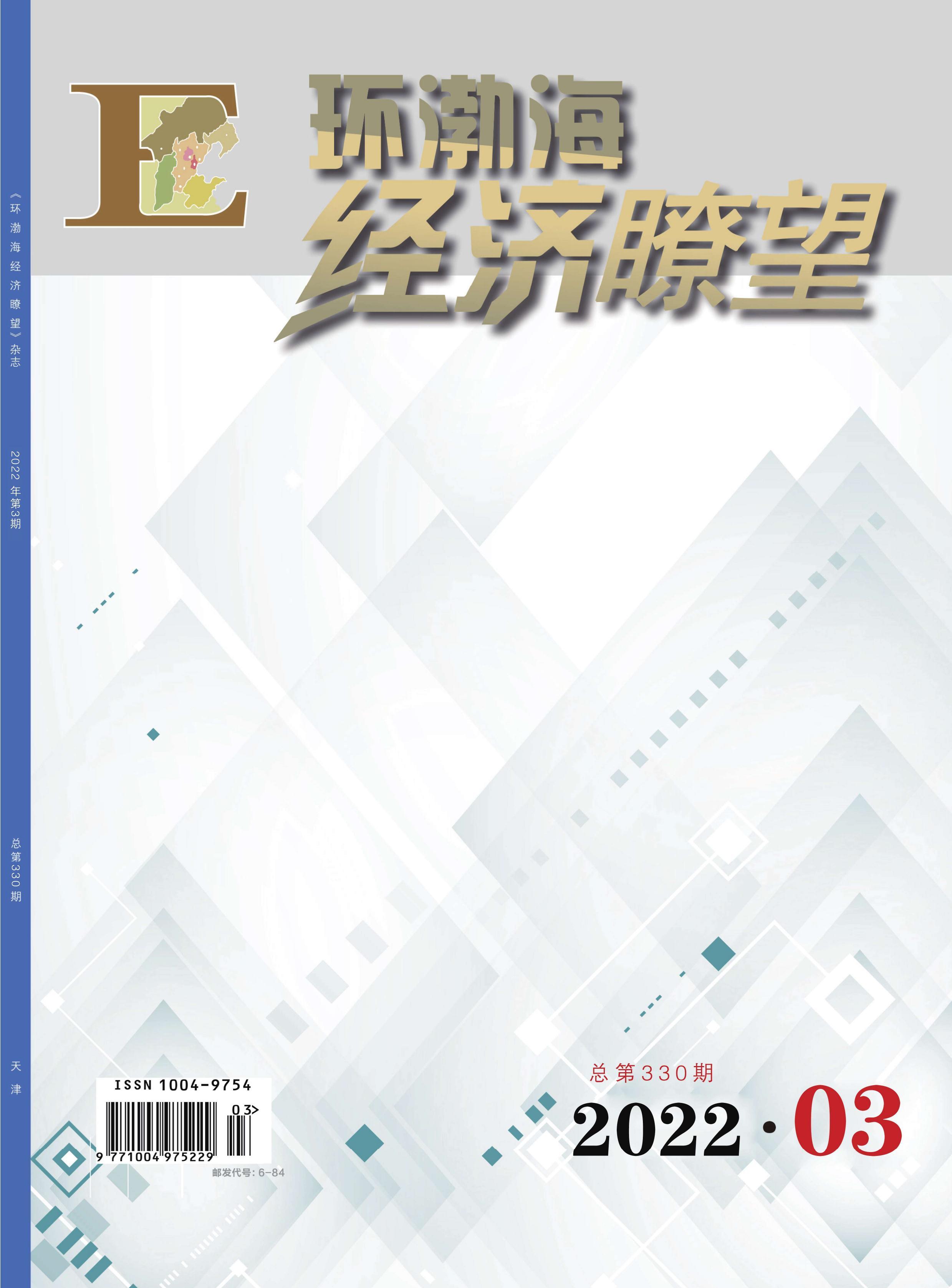 环渤海经济瞭望
