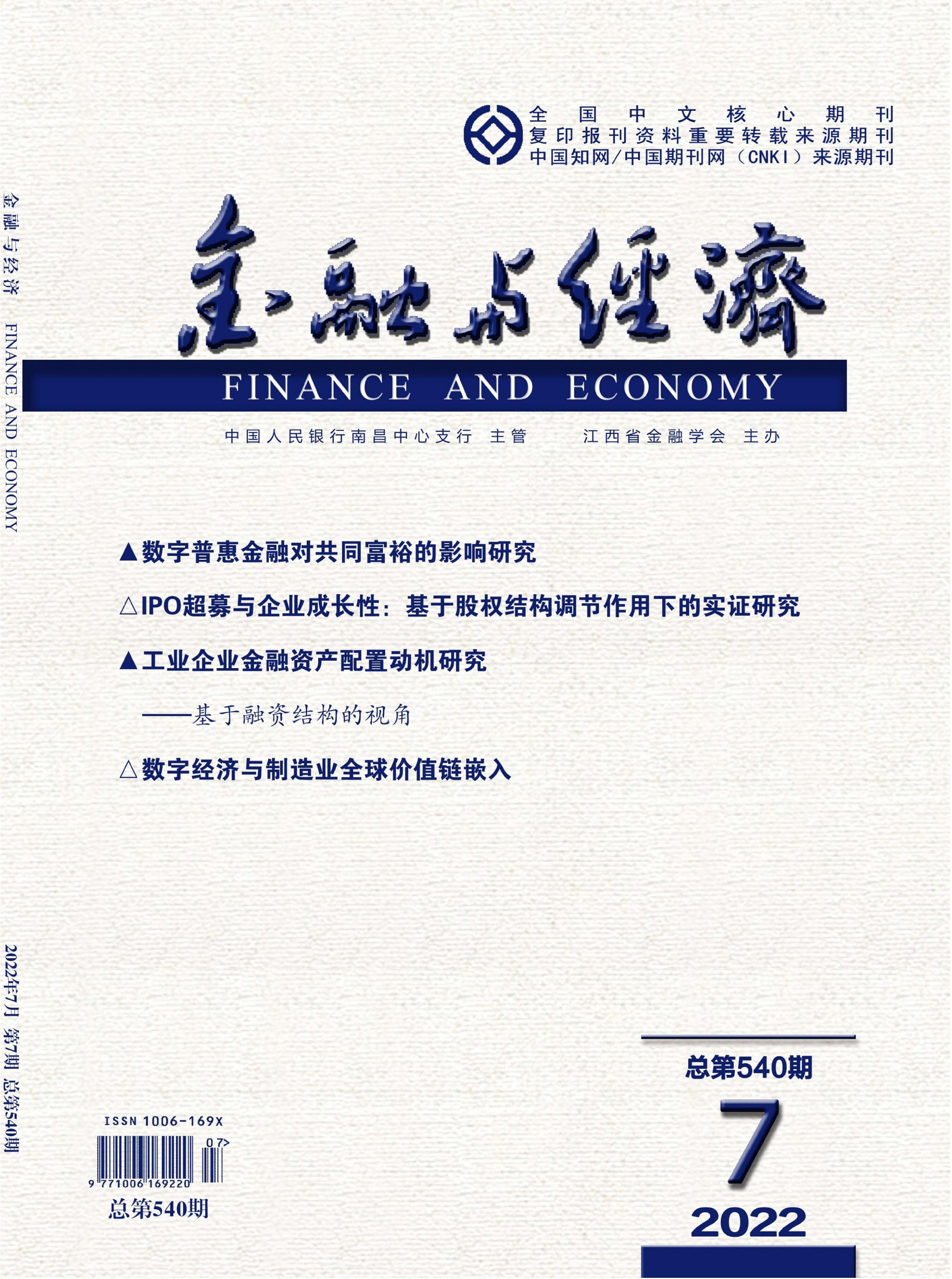 金融与经济