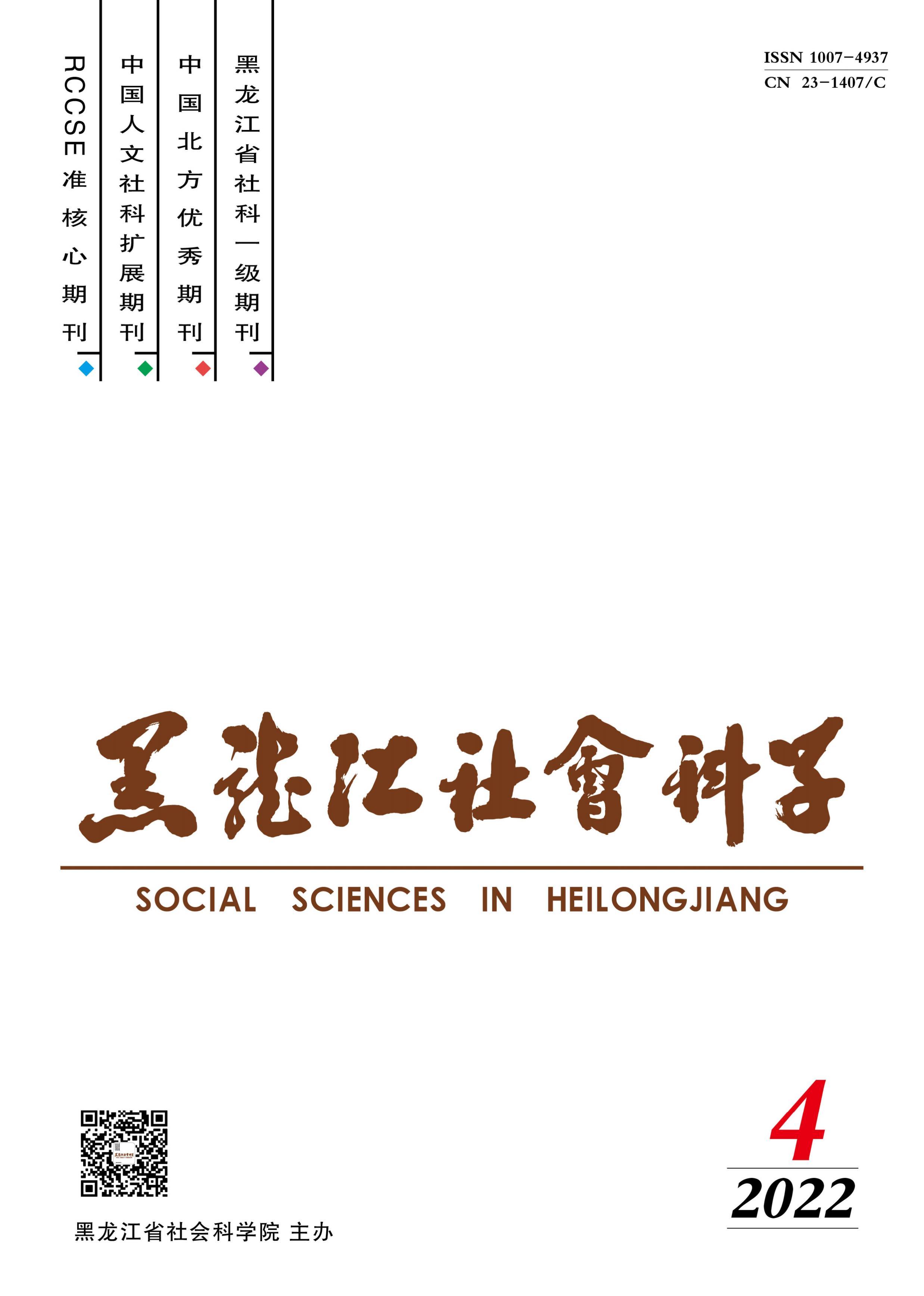 黑龙江社会科学