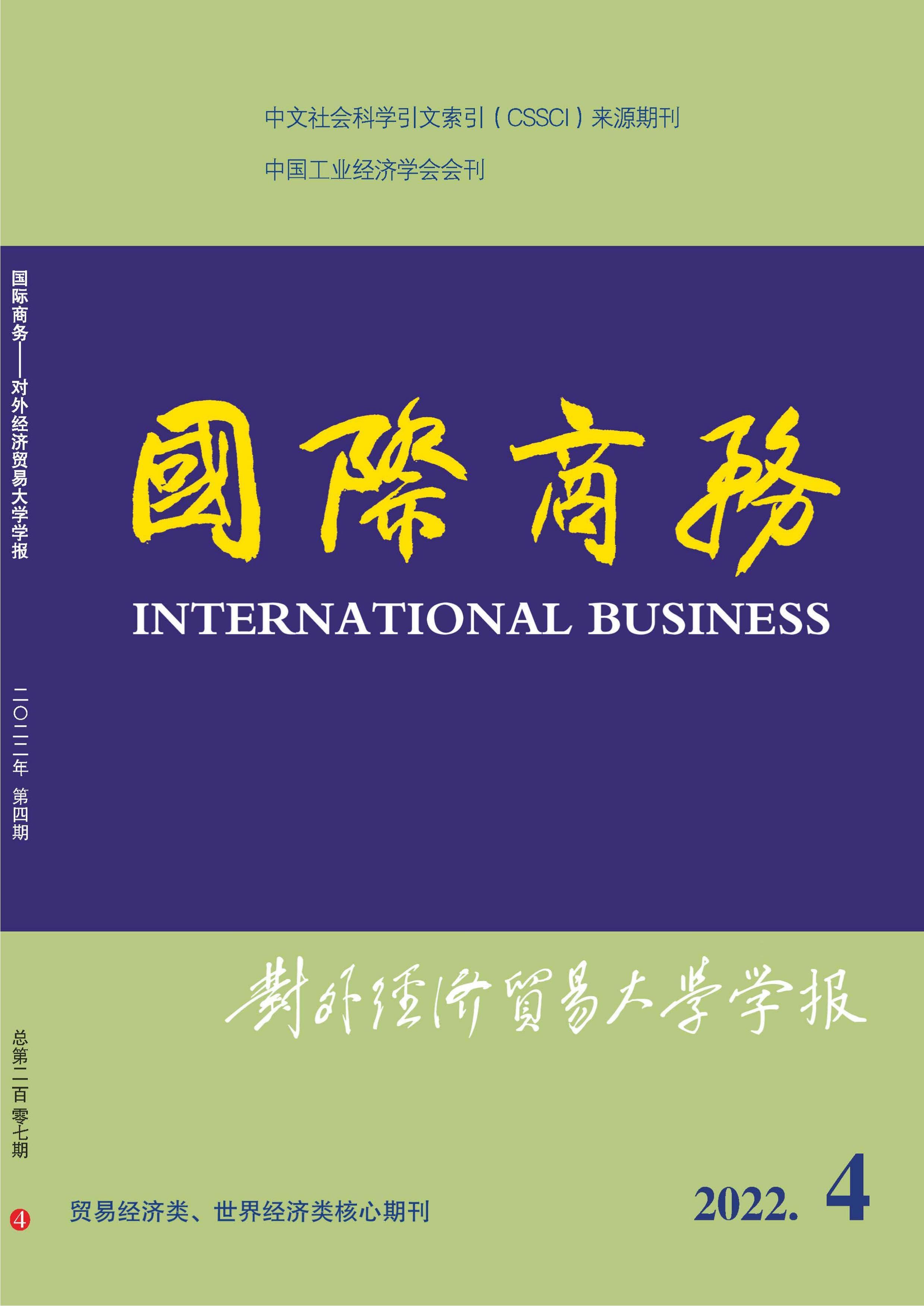 国际商务:对外经济贸易大学学报